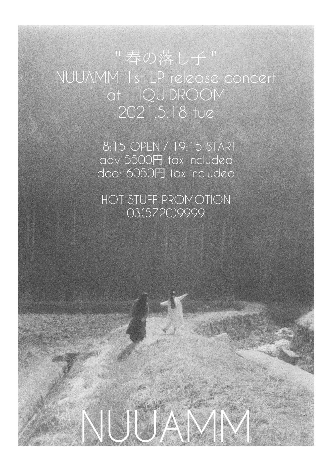 マヒトゥ・ザ・ピーポー×青葉市子のユニットNUUAMMの1stアルバムレコード発売記念コンサートが恵比寿LIQUIDROOMにて開催! music210409_rnuuamm-210409_1