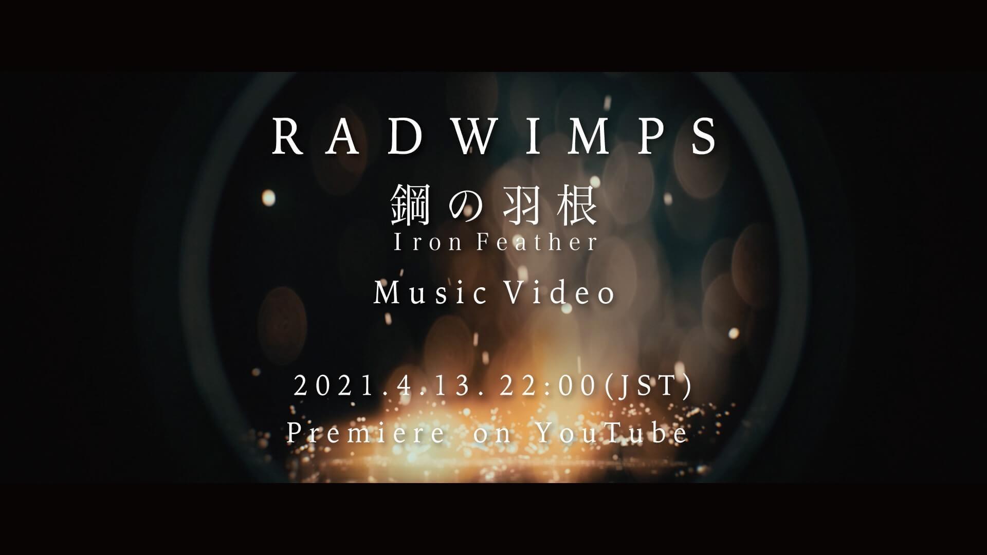 "RADWIMPSの新曲""鋼の羽根""のミュージックビデオが明日プレミア公開決定!映像作家・大河臣が監督 music210412_radwimps_2"