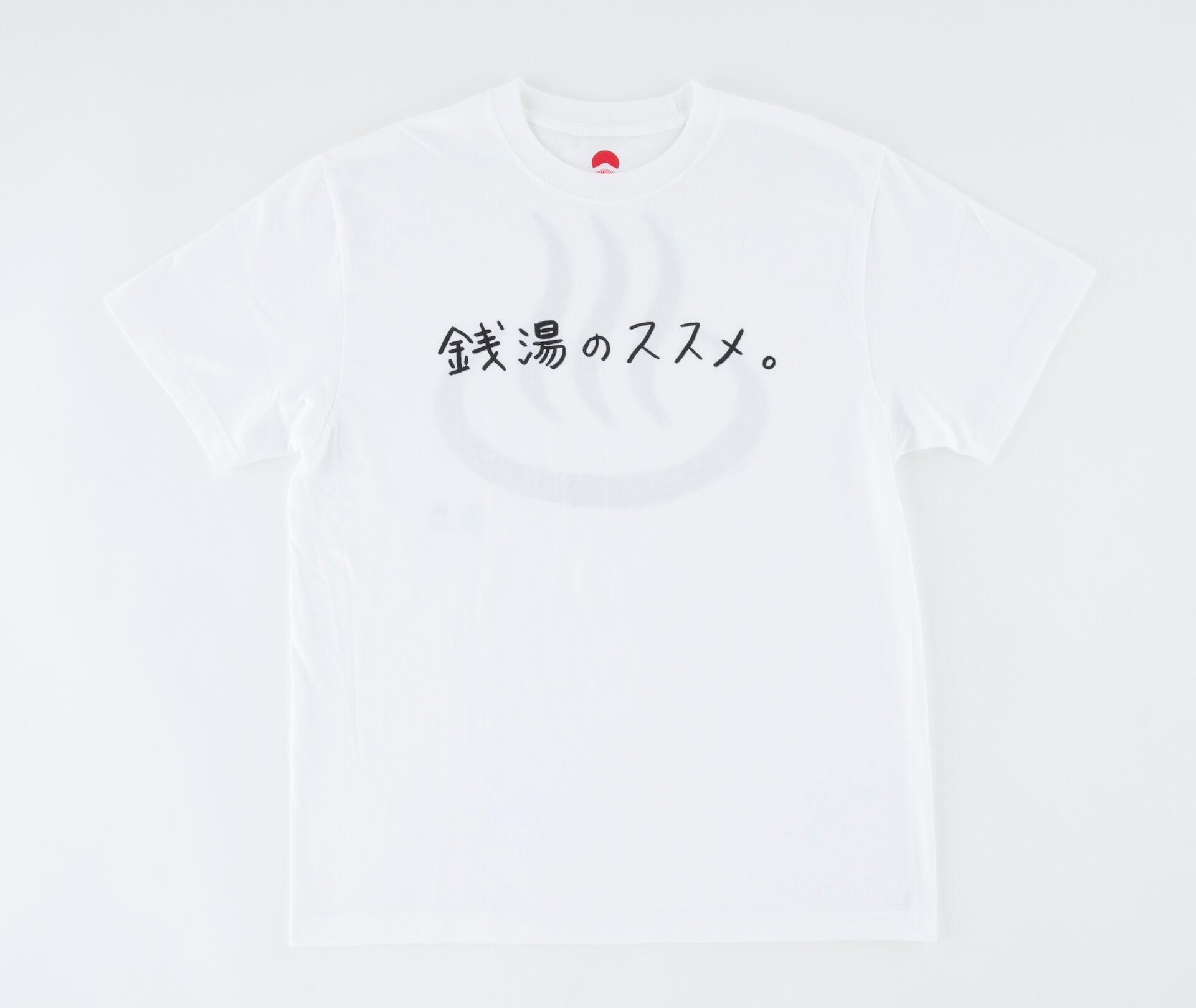 牛乳石鹸 × BEAMS JAPANコラボイベント<銭湯のススメ。2021>第2弾が開催決定!東上野・寿湯からスタート art210412_sentounosusume-210412_3