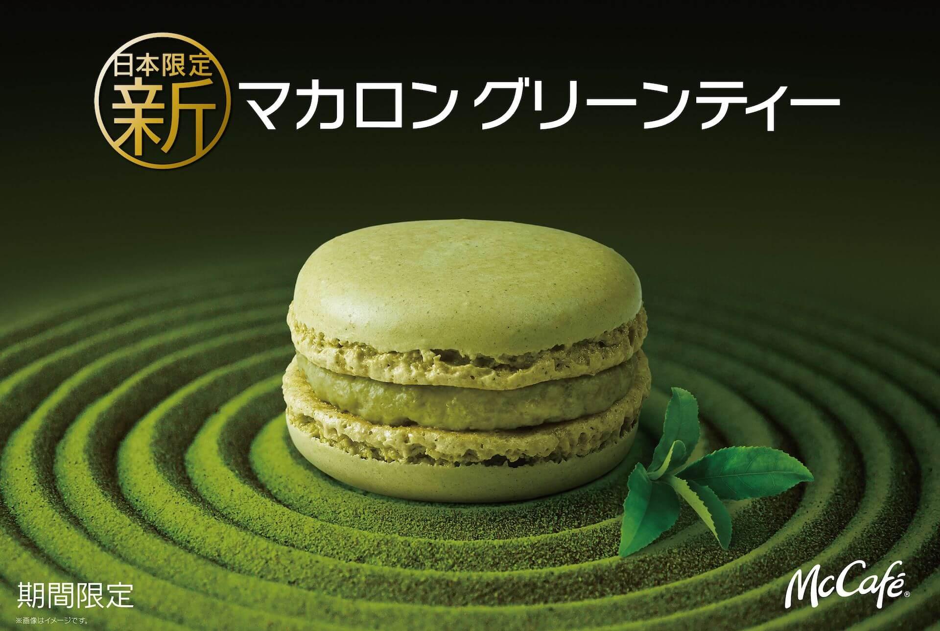 マクドナルド「マックカフェ」のマカロンシリーズに日本オリジナルの新作「グリーンティー」登場! gourmet210413_mcdonald_macaroons_2