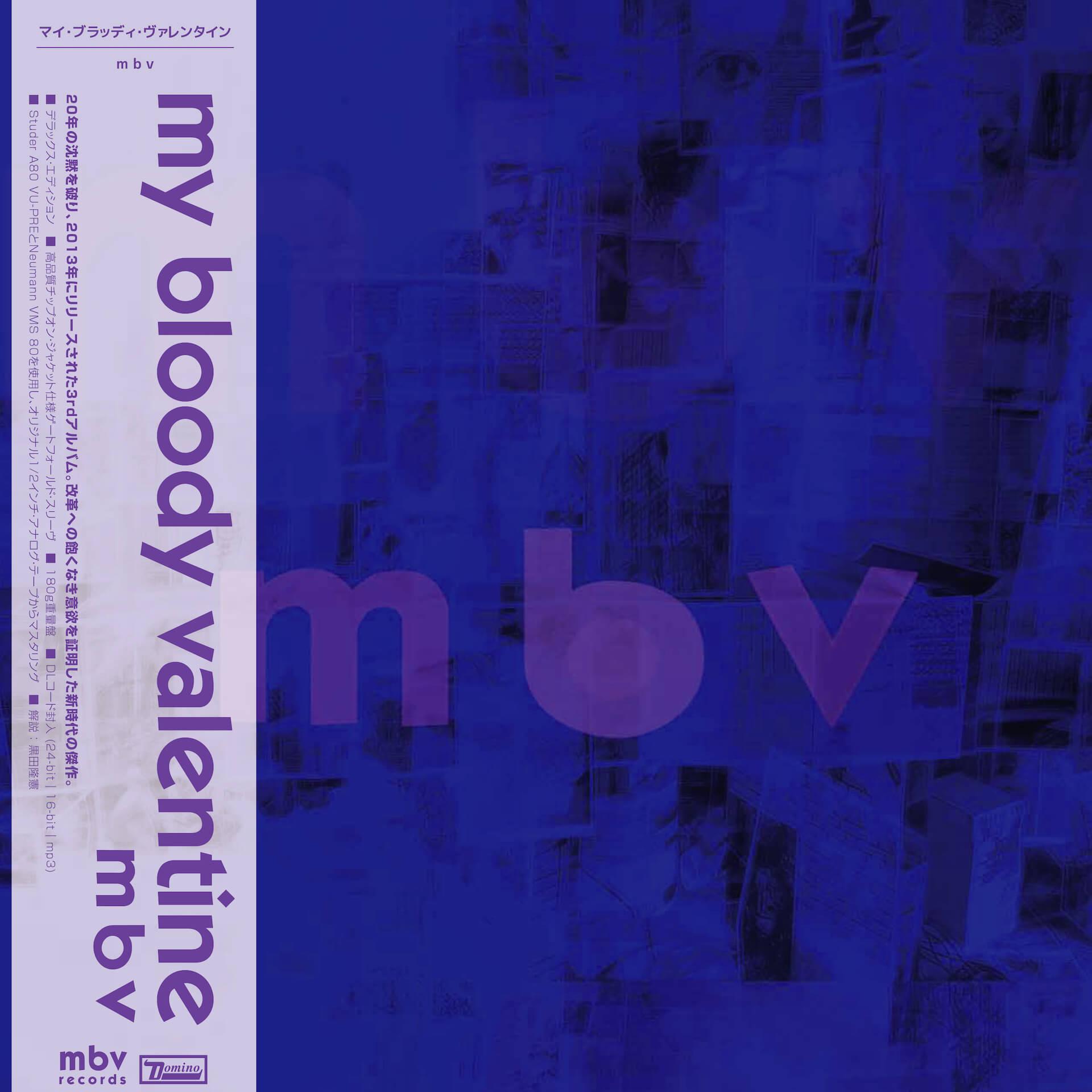 待望のサブスク解禁で話題のMy Bloody Valentineが英ラジオ局にて特別放送をキュレーション!5月には新装盤CDとLPの再発も music210413_mybloodyvalentine-210413_19