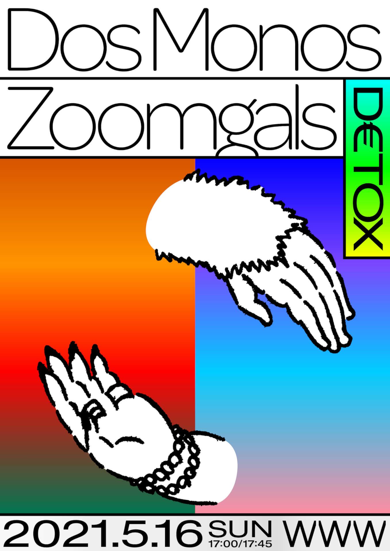 Dos MonosとZoomgalsによる異色コラボが実現!<D€TOX>が渋谷WWWで開催決定 music210413_dosmonos_zoomgals_1