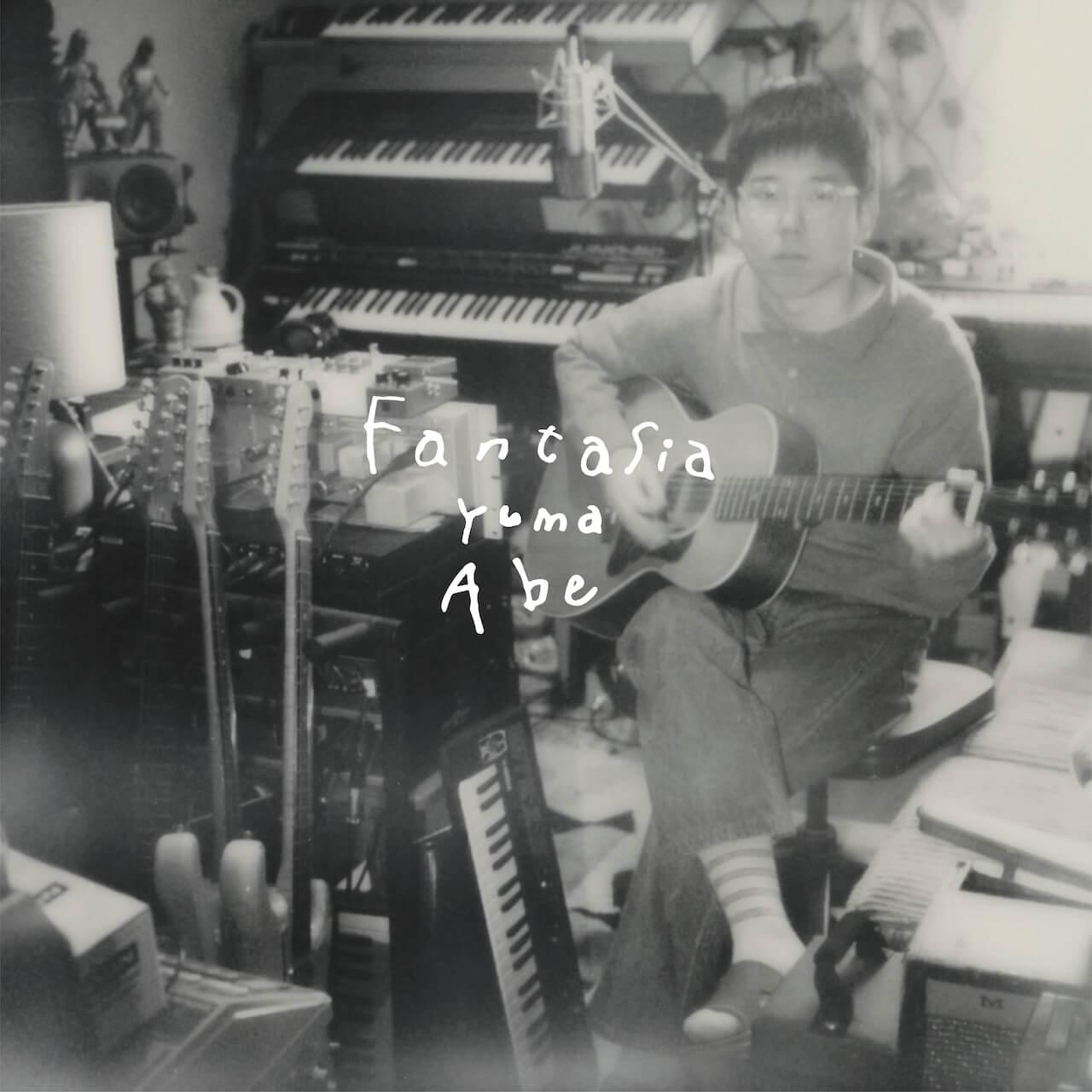 ネバヤン安部勇磨が初となるソロ名義のアルバム『Fantasia』を6月リリース|デヴェンドラ・バンハートや細野晴臣も参加 music210426-abeyuma-2