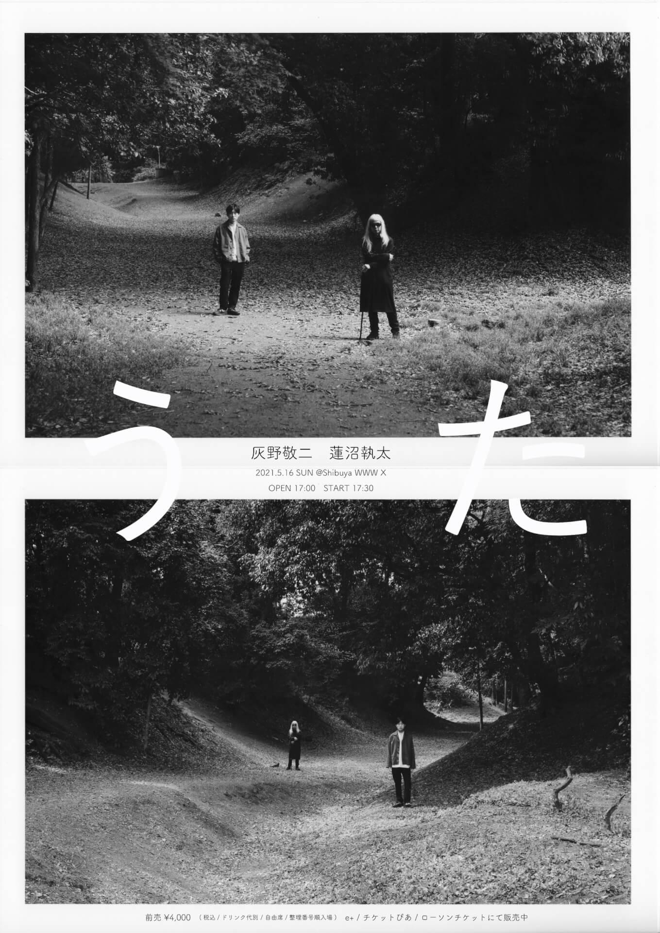 灰野敬二と蓮沼執太による貴重なコラボレーションライブがWWW Xにて開催決定!東京で初のセッション music210416_uta-2104016_1