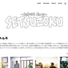 setsuzoku