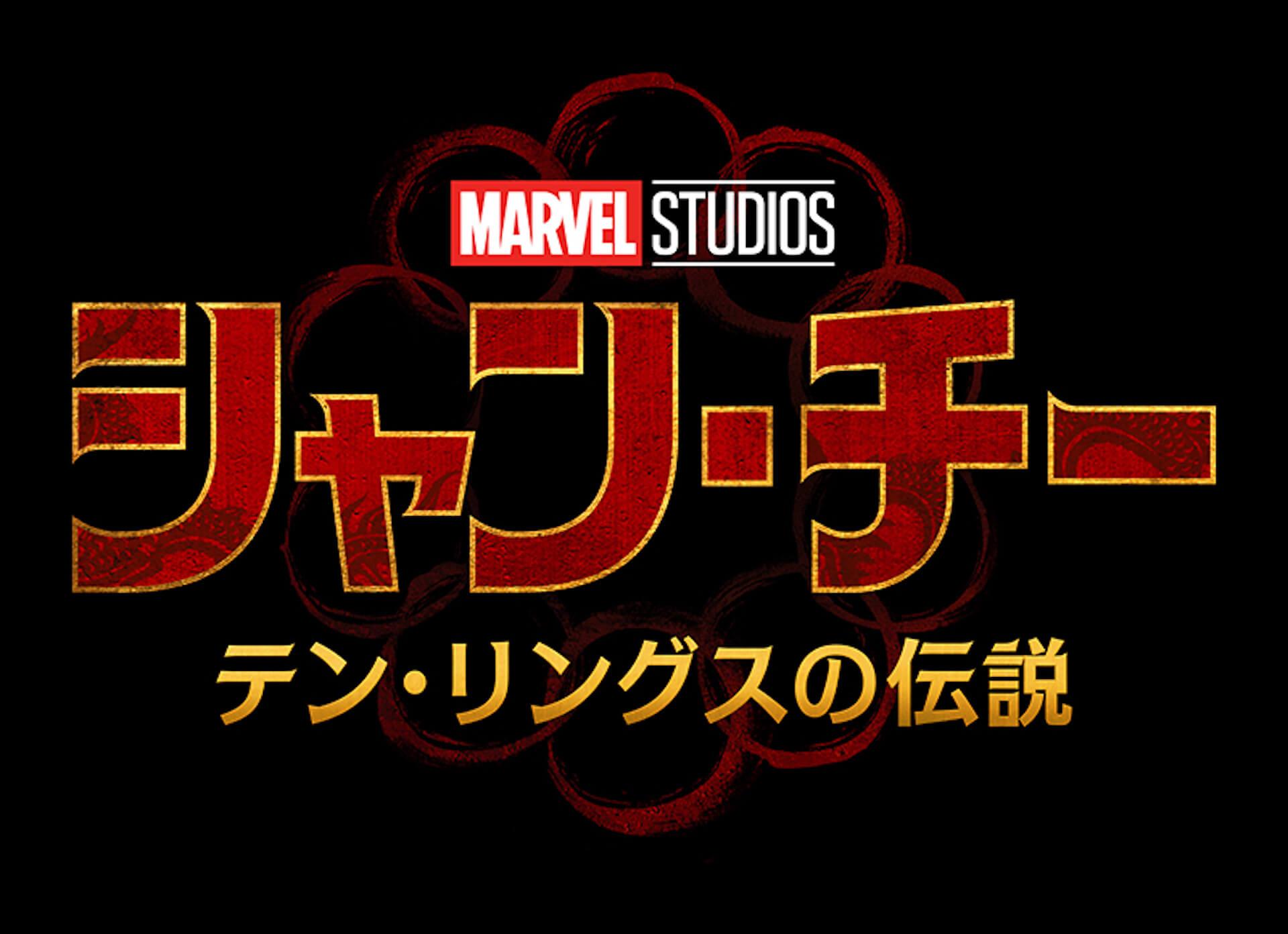 """「アイアンマン」にも登場した""""テン・リングス""""の謎とは?マーベル・スタジオ最新作『シャン・チー/テン・リングスの伝説』の特報映像がついに解禁! film210420_shang_chi_main"""