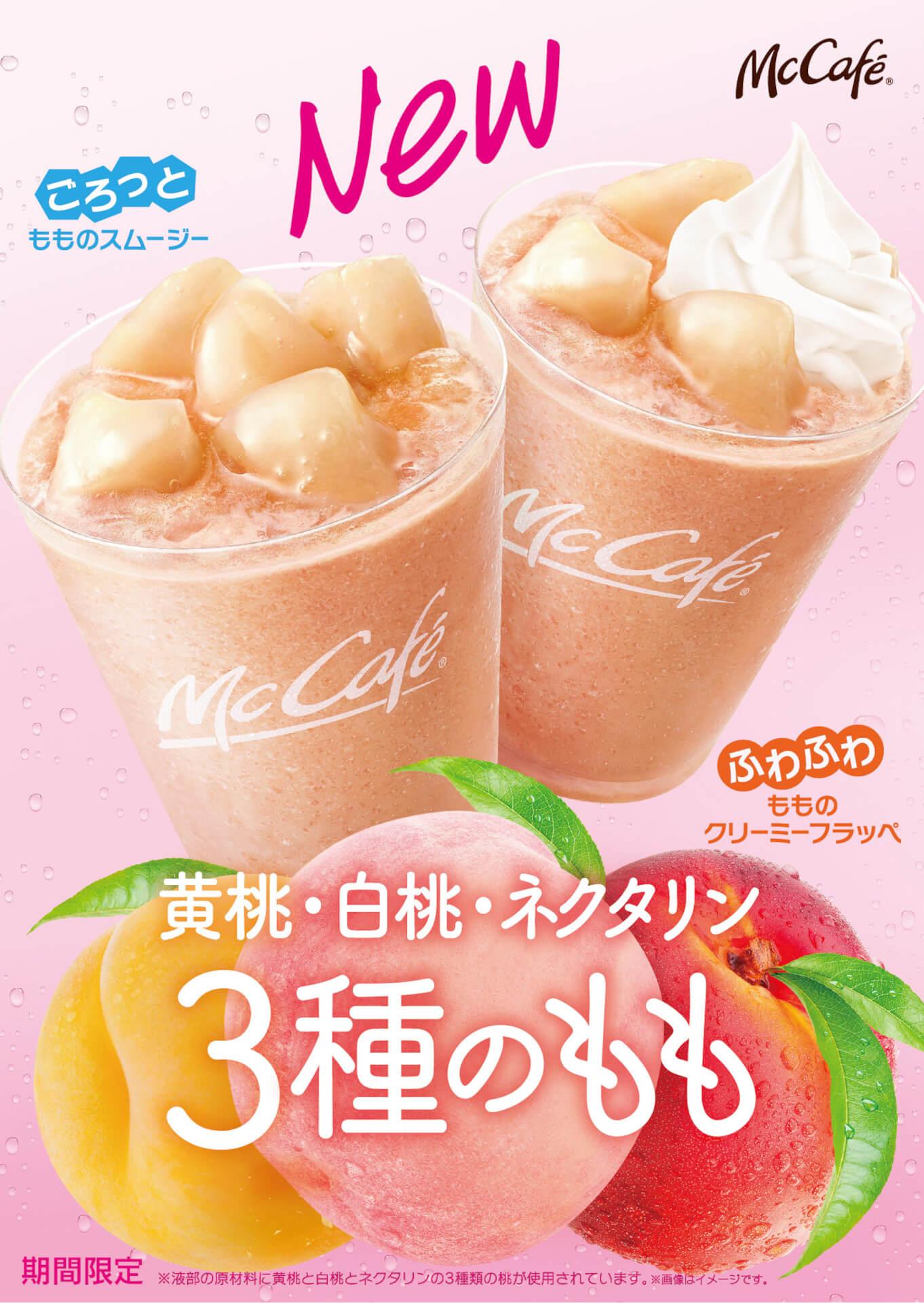 マクドナルド「マックカフェ」の定番「もものスムージー」が桃感アップで新登場!フラッペも発売 gourmet210420_mcdonald_momo_5