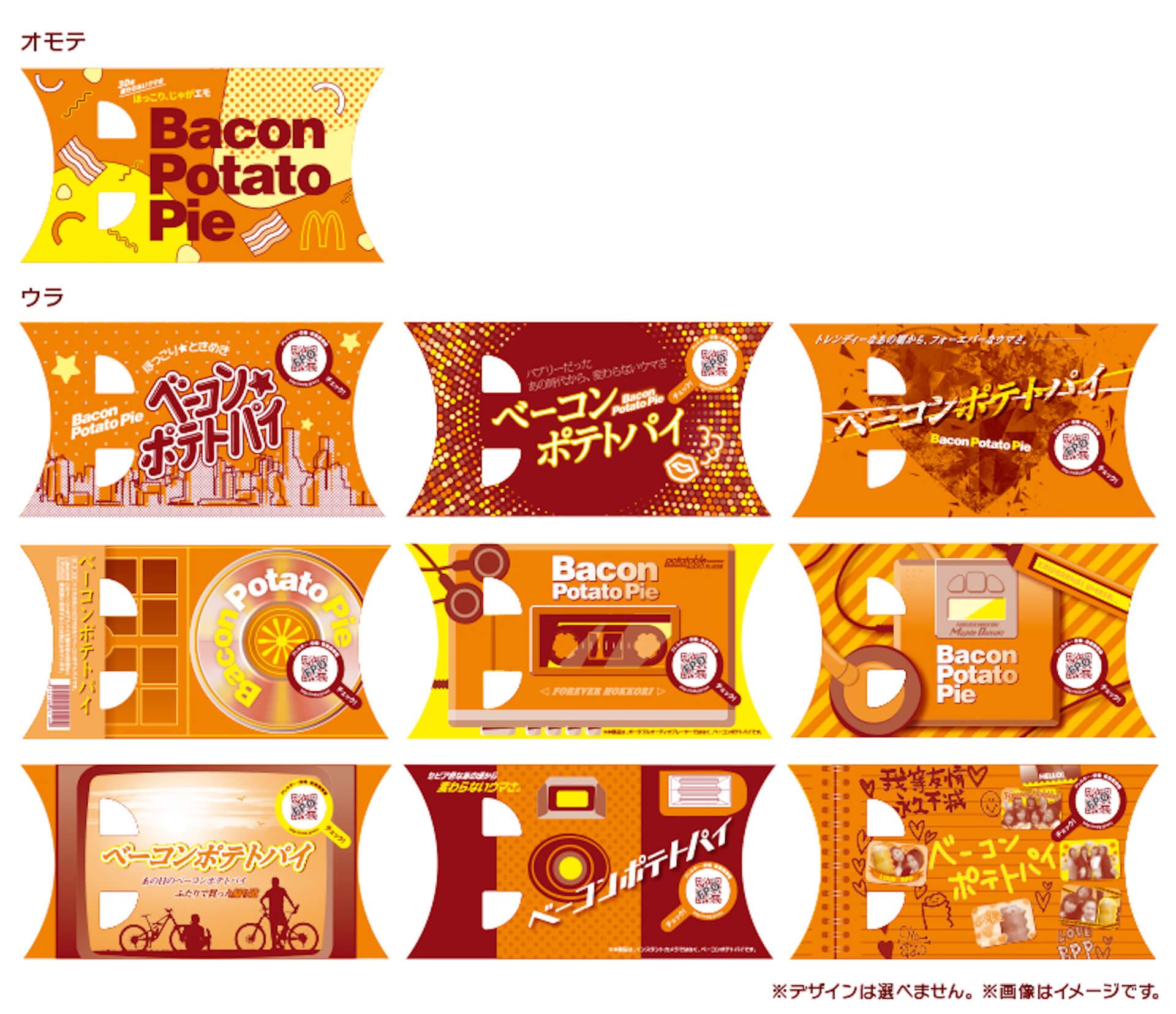 マクドナルドの超定番「ベーコンポテトパイ」が期間限定で今年も登場!90年代を彷彿とさせるエモいCMも gourmet210422_mcdonald_pie_1