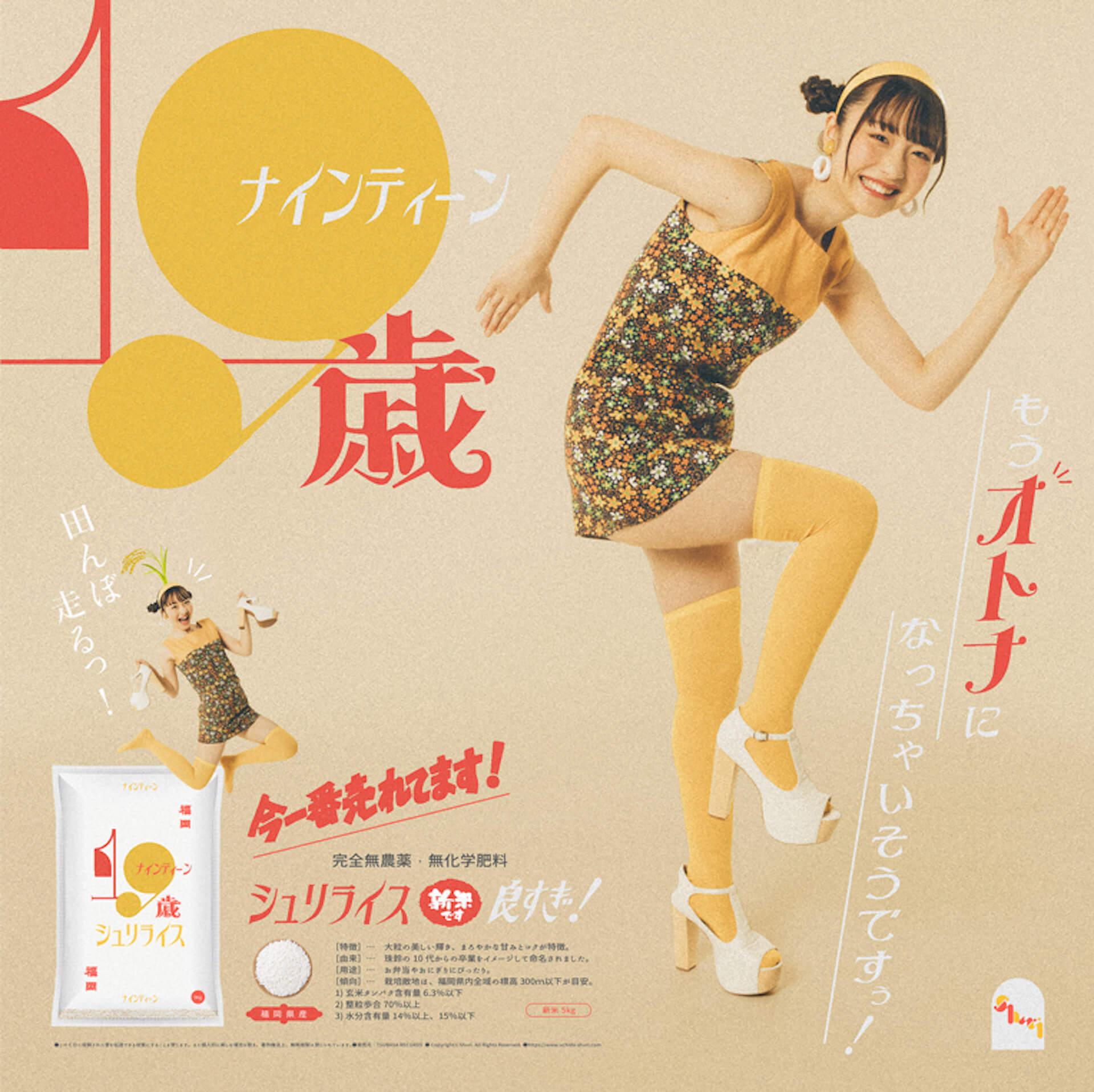 """珠 鈴10代最後の日に新曲""""19歳""""をリリース!同時にミュージックビデオも公開 music210426_syuri-210426_1"""