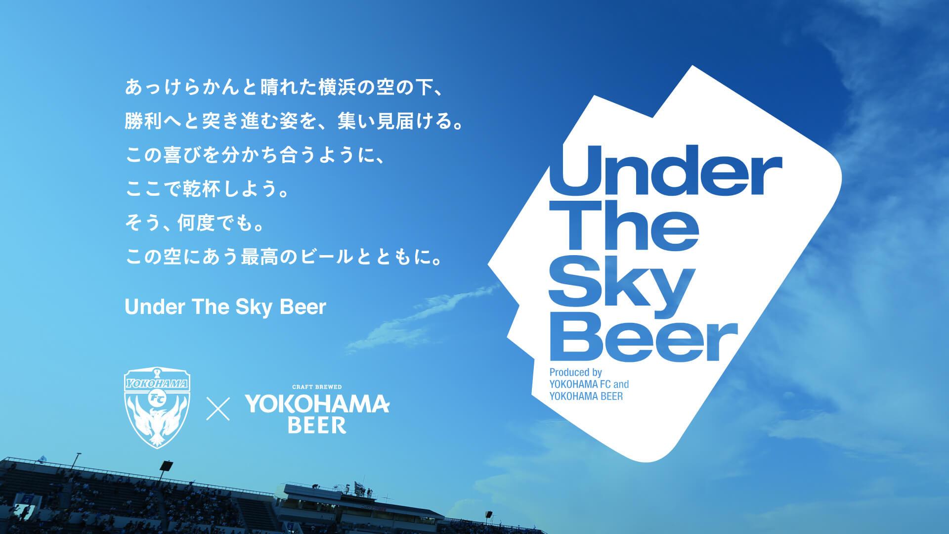 横浜FC×横浜ビールがコラボ!オリジナルビール「Under The Sky Beer~SUNNY Session IPA~」が発売に gourmet210426_yokohamabeer-210426_1