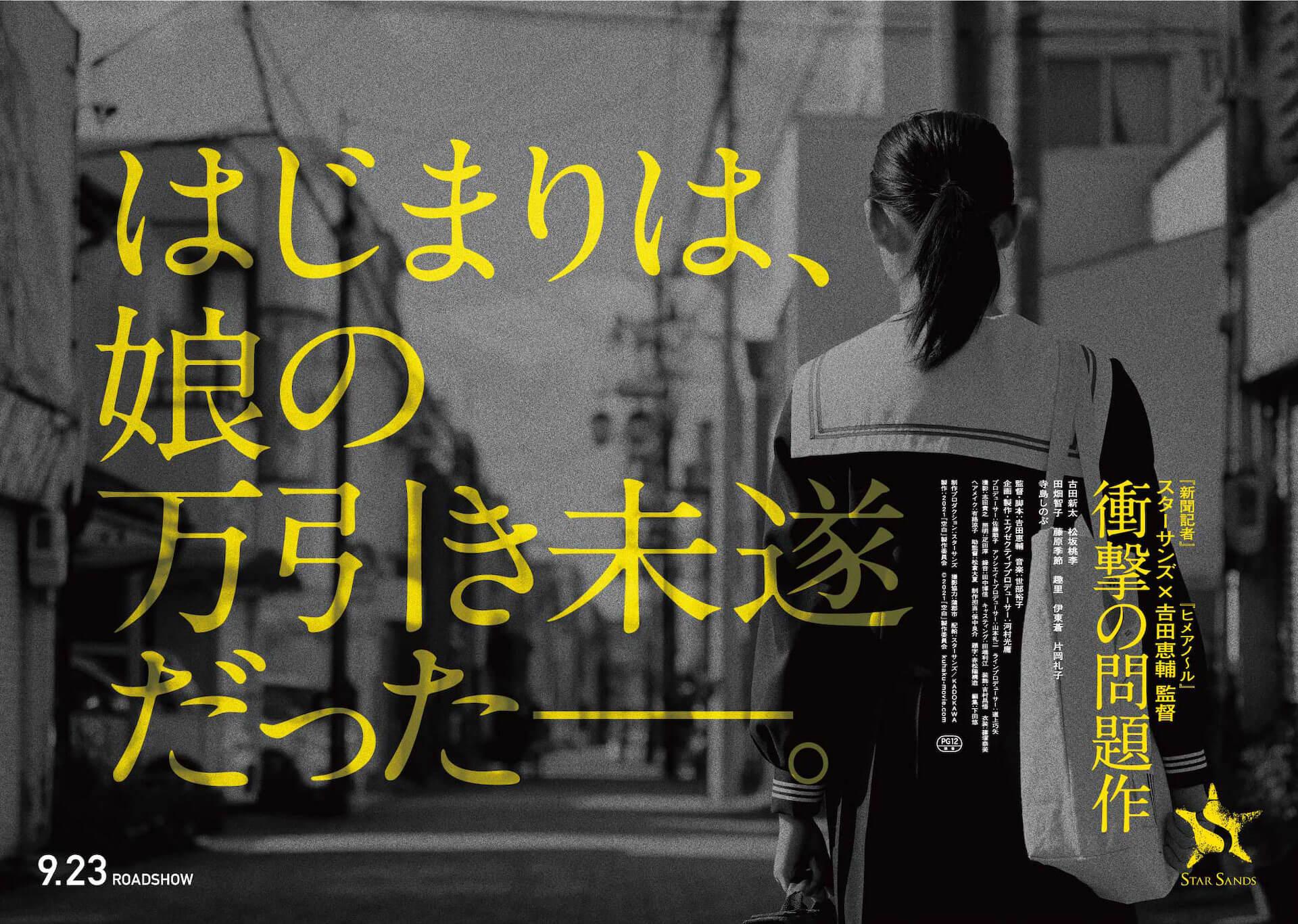 古田新太演じる父が暴走する。松坂桃李出演『空白』の追加キャスト&特報映像が公開! film210427_kuhaku_2