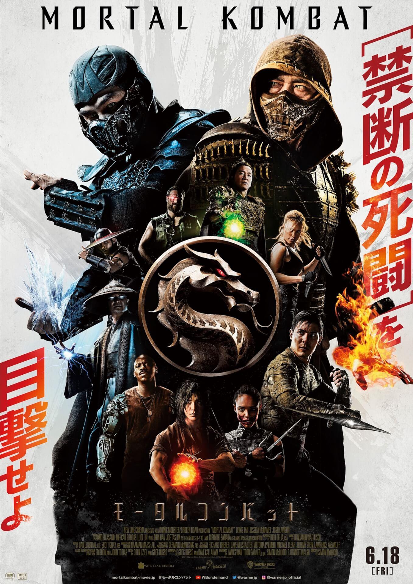 グロすぎるゲームの実写化映画がついに日本で解禁!映画『モータルコンバット』の本ポスター&本予告映像が公開 film210428_mortalcombat_main