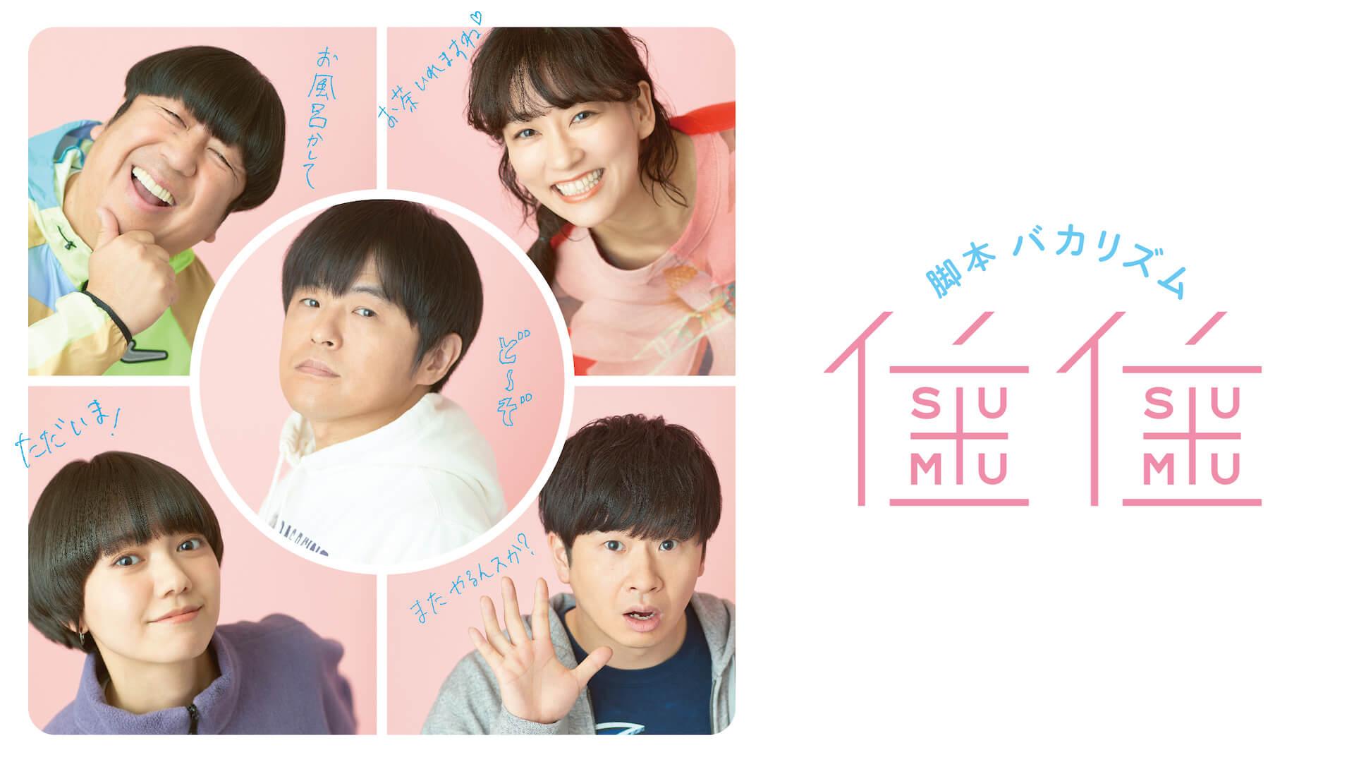 """Kan Sanoの新曲""""Natsume""""がバカリズム脚本で話題のドラマ『住住』主題歌に!特別映像も解禁 music210428_kansano_sumusumu_1"""