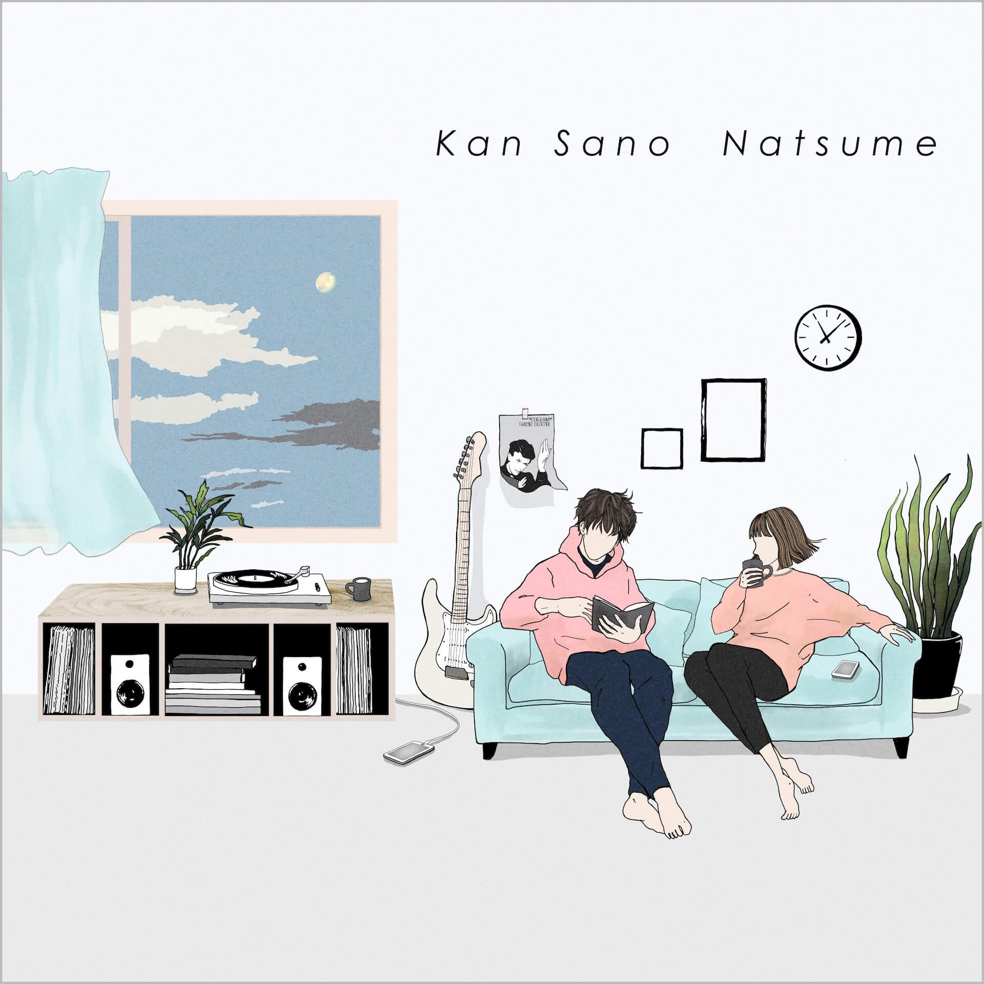 """Kan Sanoの新曲""""Natsume""""がバカリズム脚本で話題のドラマ『住住』主題歌に!特別映像も解禁 music210428_kansano_sumusumu_2"""