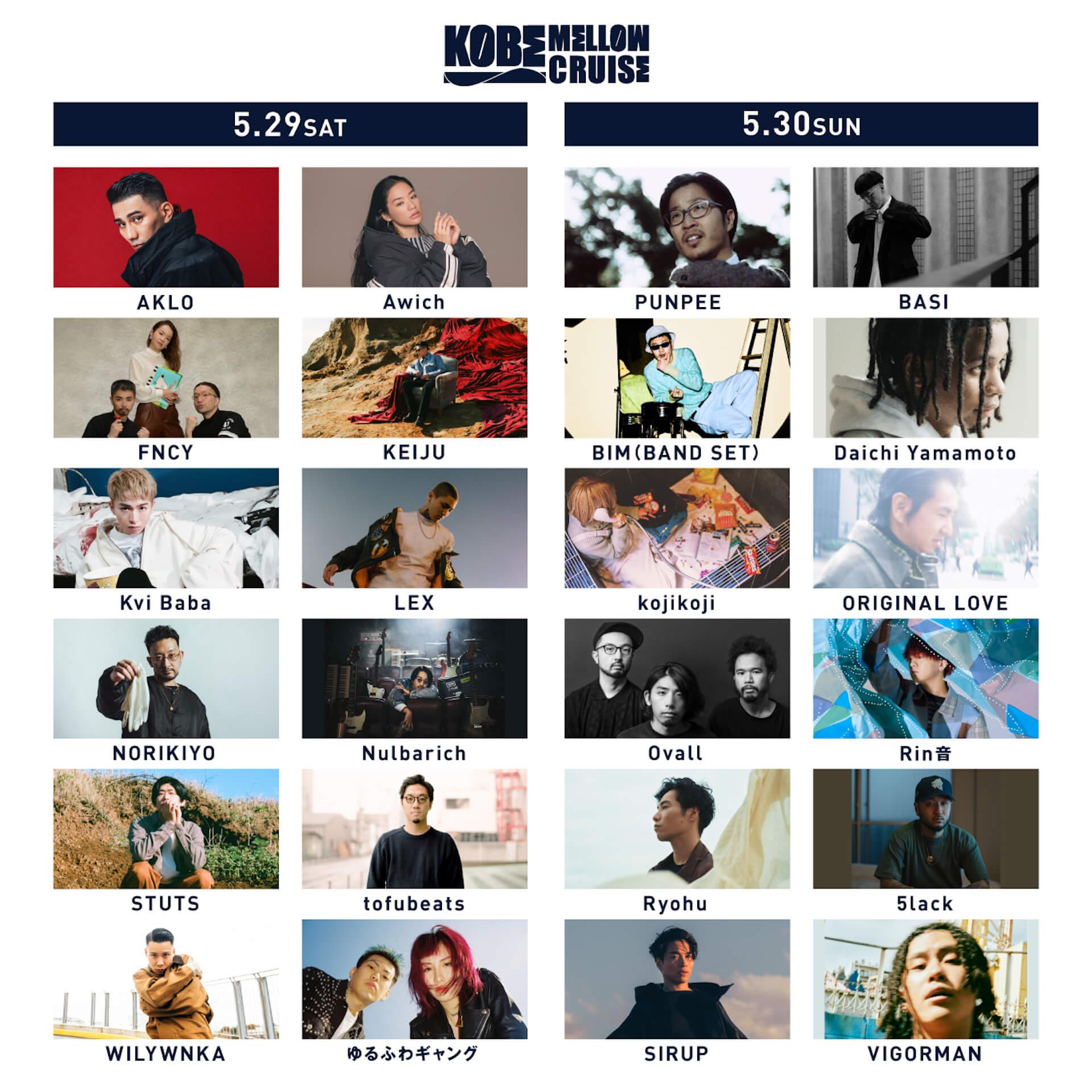 神戸の新フェス<KOBE MELLOW CRUISE 2021>にNORIKIYO、WILYWNKAの出演が決定! music210428_kobemellowcruise_3
