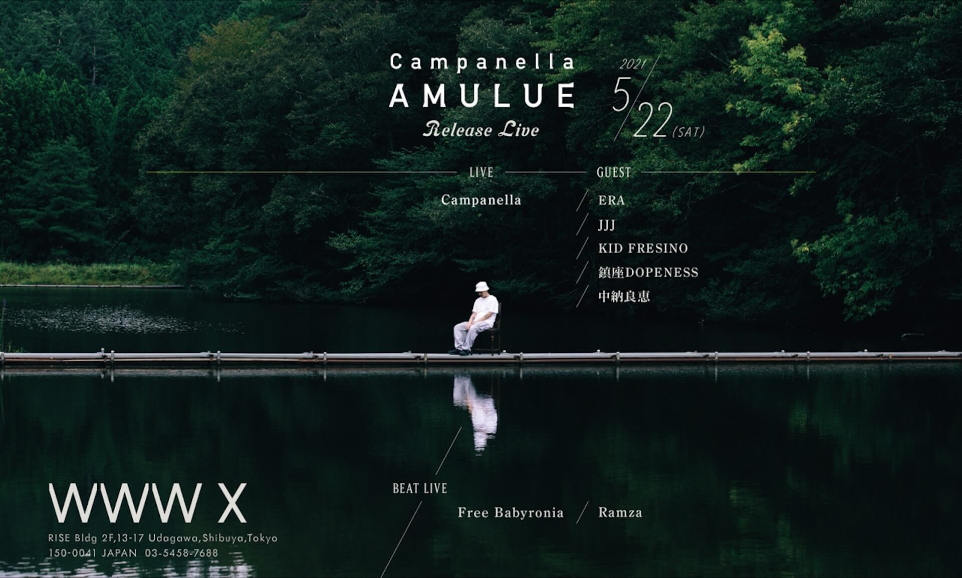 Campanellaの『AMULUE』リリースライブにERA、JJJ、KID FRESINO、鎮座DOPENESS、中納良恵の出演が決定! music210430_campanella_live_3