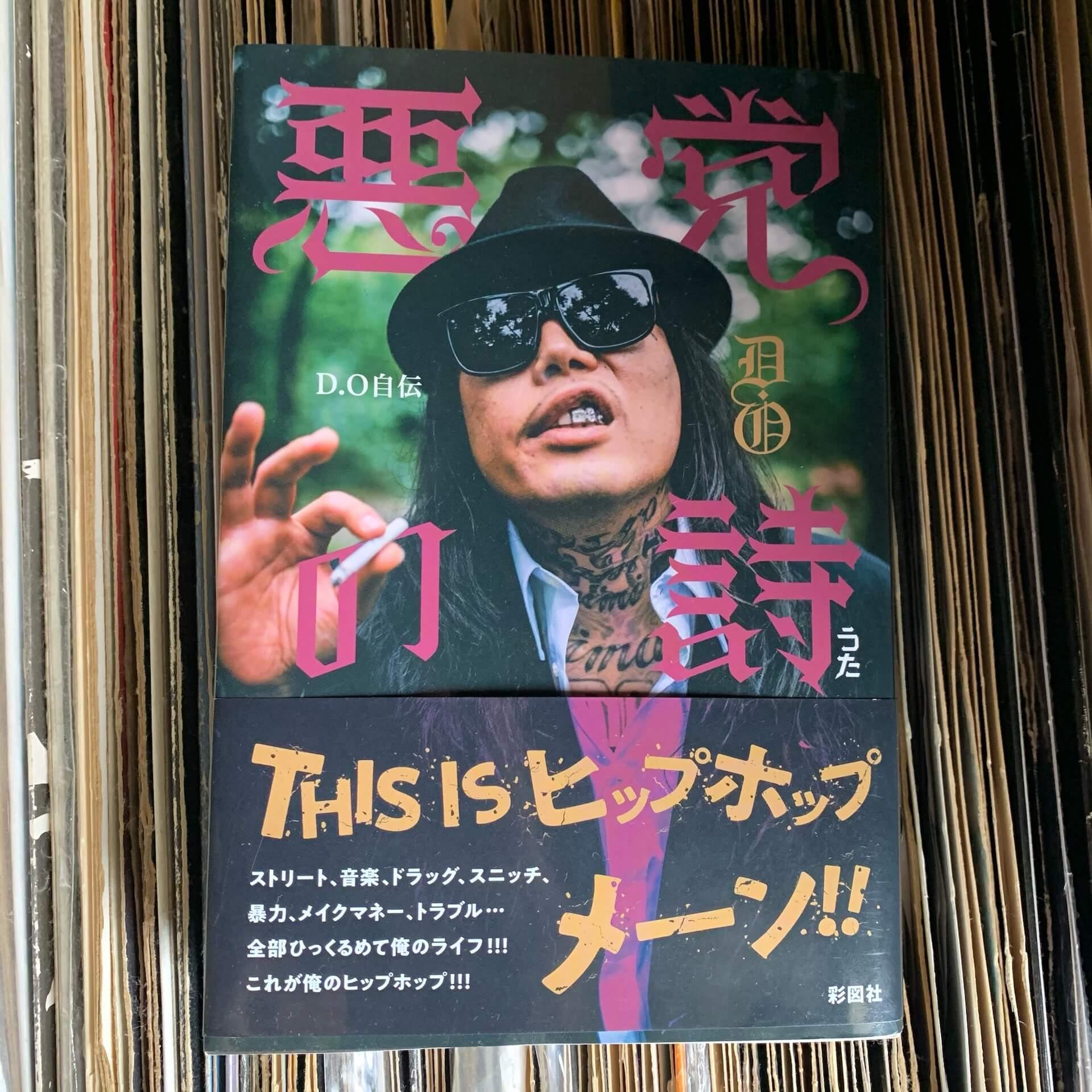 アートブックノススメ:番外編|rkemishi - 『悪党の詩』/D.O art210503_book_rkemishi_3
