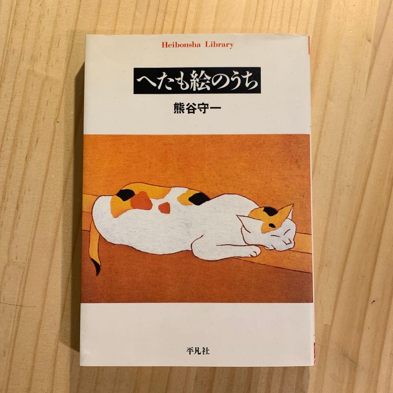 アートブックノススメ:番外編 nutsman -『へたも絵のうち』/熊谷守一 column210506-nutsman-2