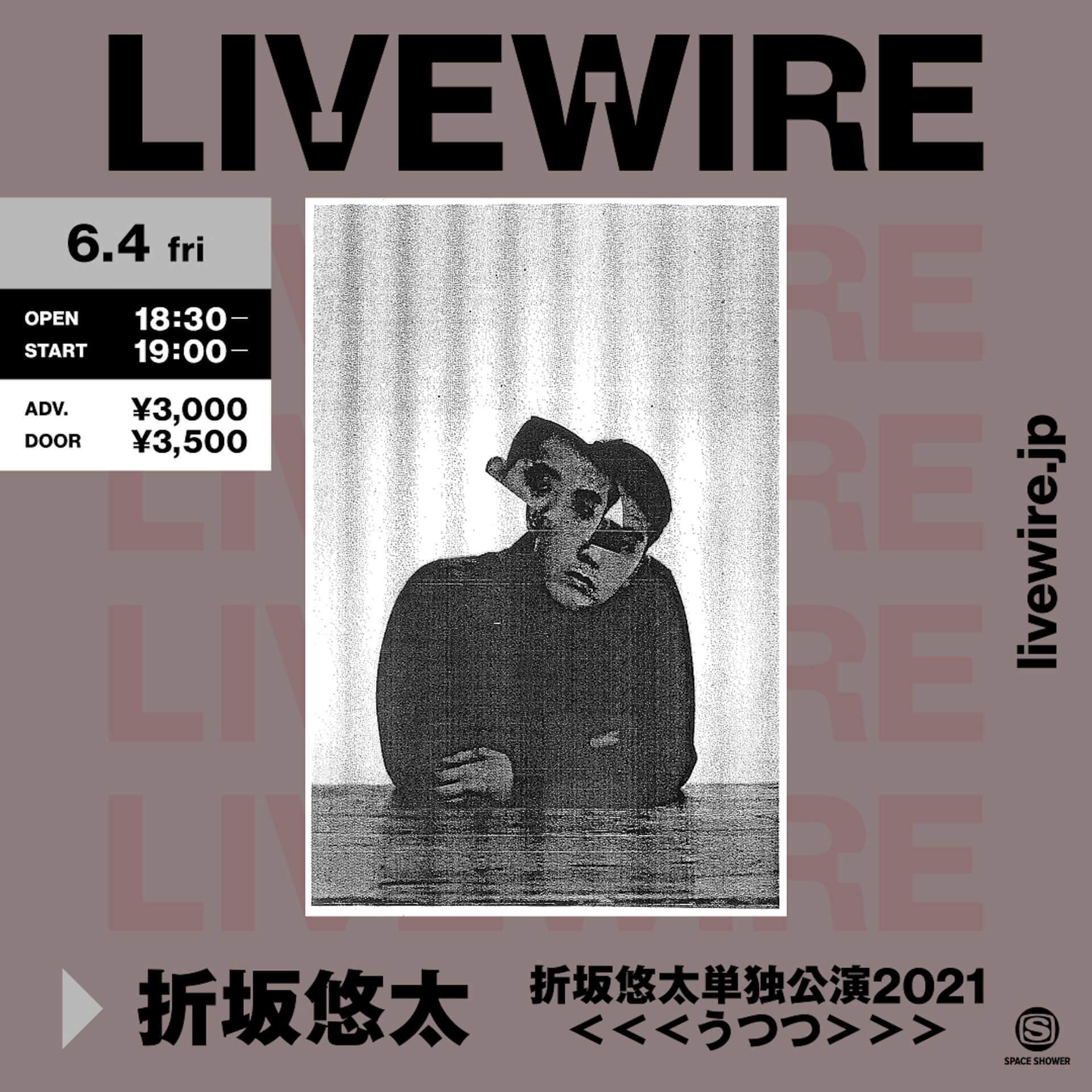 即完売の折坂悠太の単独公演<<<うつつ>>>の東京公演がLIVEWIREで配信決定! music210507_orisakayuta_livewire_main