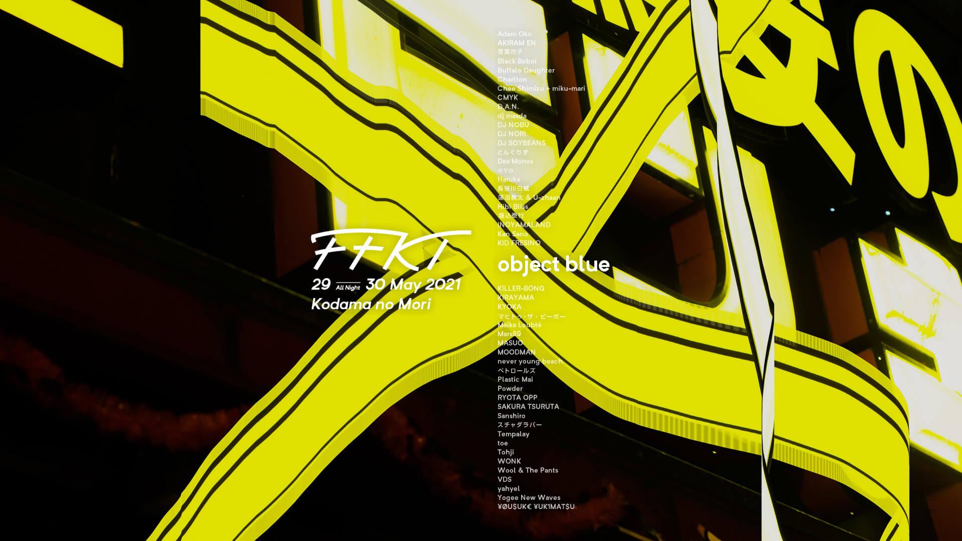 FFKT 2021が開催中止を発表 music210511_ffkt_main