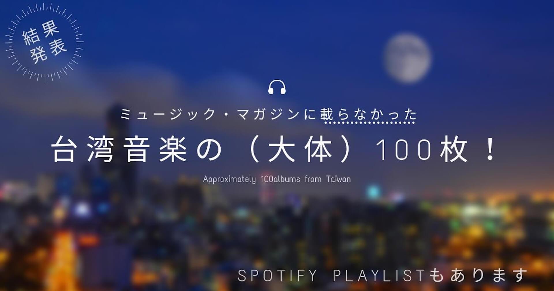 台湾ラバー必見!家にいながら台湾を楽しめる『台湾音楽100枚』&『台南・高雄Google map』公開 ArtCulture020512_taiwan2
