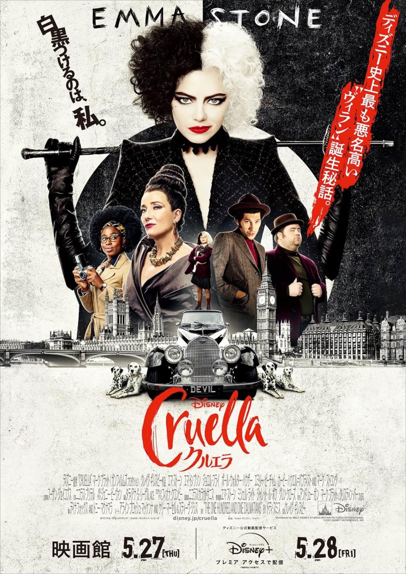『クルエラ』クレイグ・ギレスピー監督がエマ・ストーン演じるクルエラの魅力を語る!インタビューが到着 film210513_cruella_4