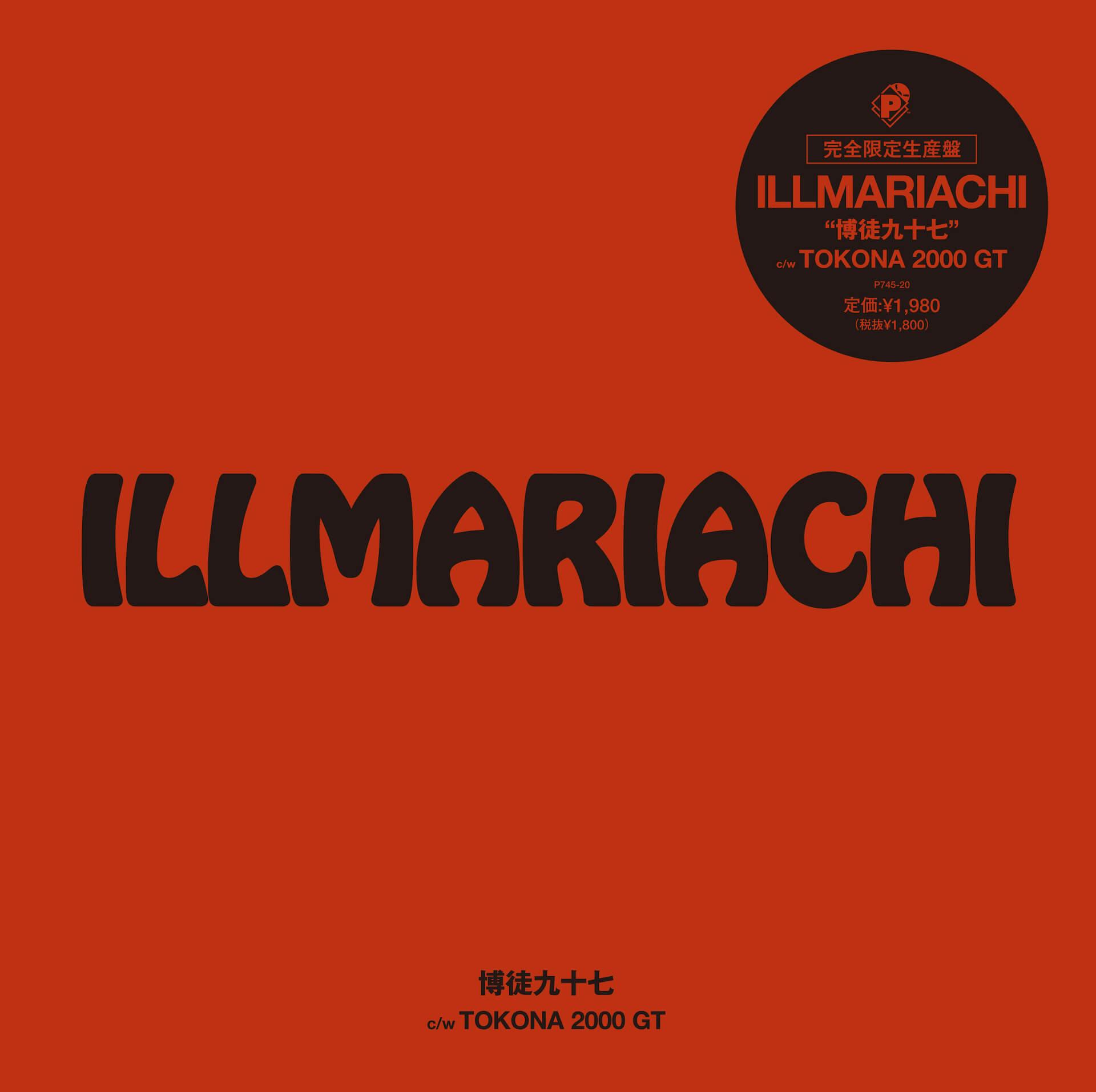 ILLMARIACHIの『THA MASTA BLUSTA』よりクラシック2曲が完全限定プレスの7インチとしてリリース決定! music210514_illmariachi-210514_2