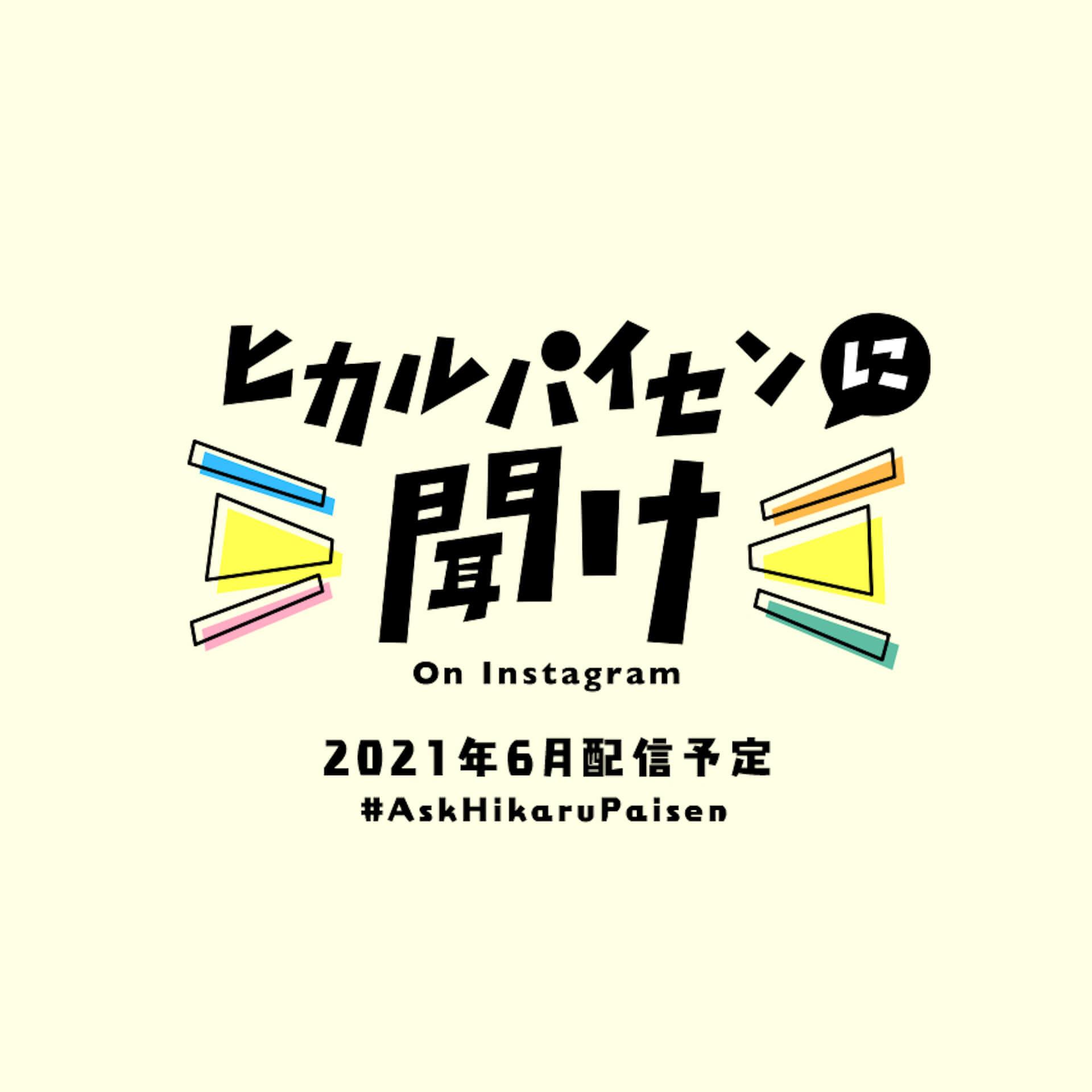 宇多田ヒカルの好評インスタ生配信『ヒカルパイセンに聞け!』が6月も実施決定!直筆サイン入りアイテムが当たるキャンペーンも music210515_utadahikaru_3