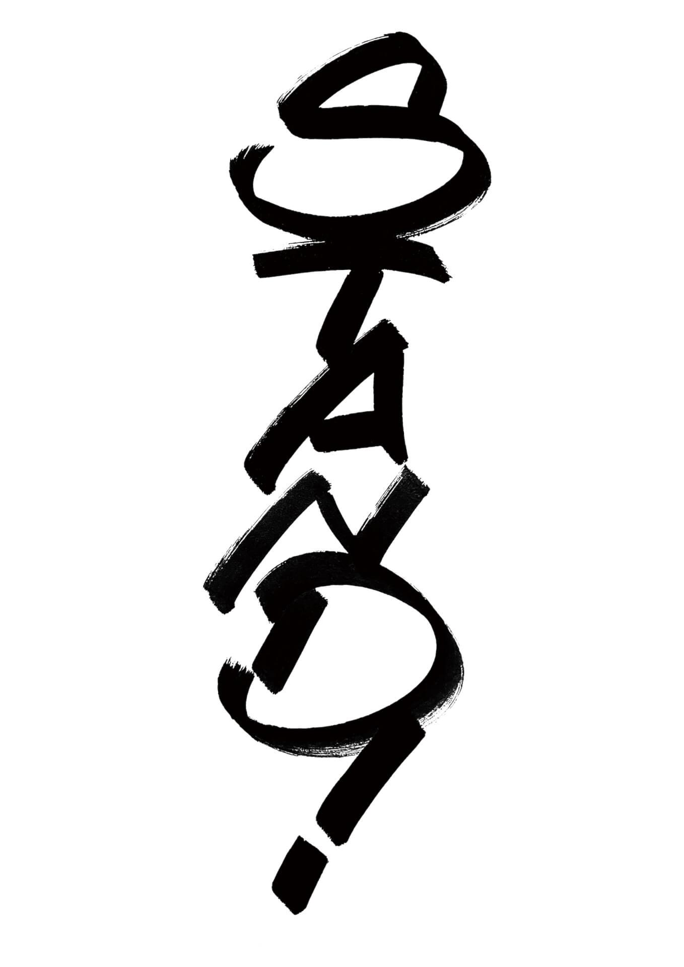 GEZANのベーシストがついに決定!18歳のヤクモアが加入「ベース一本背負って上京しました」 music210521_gezan_1