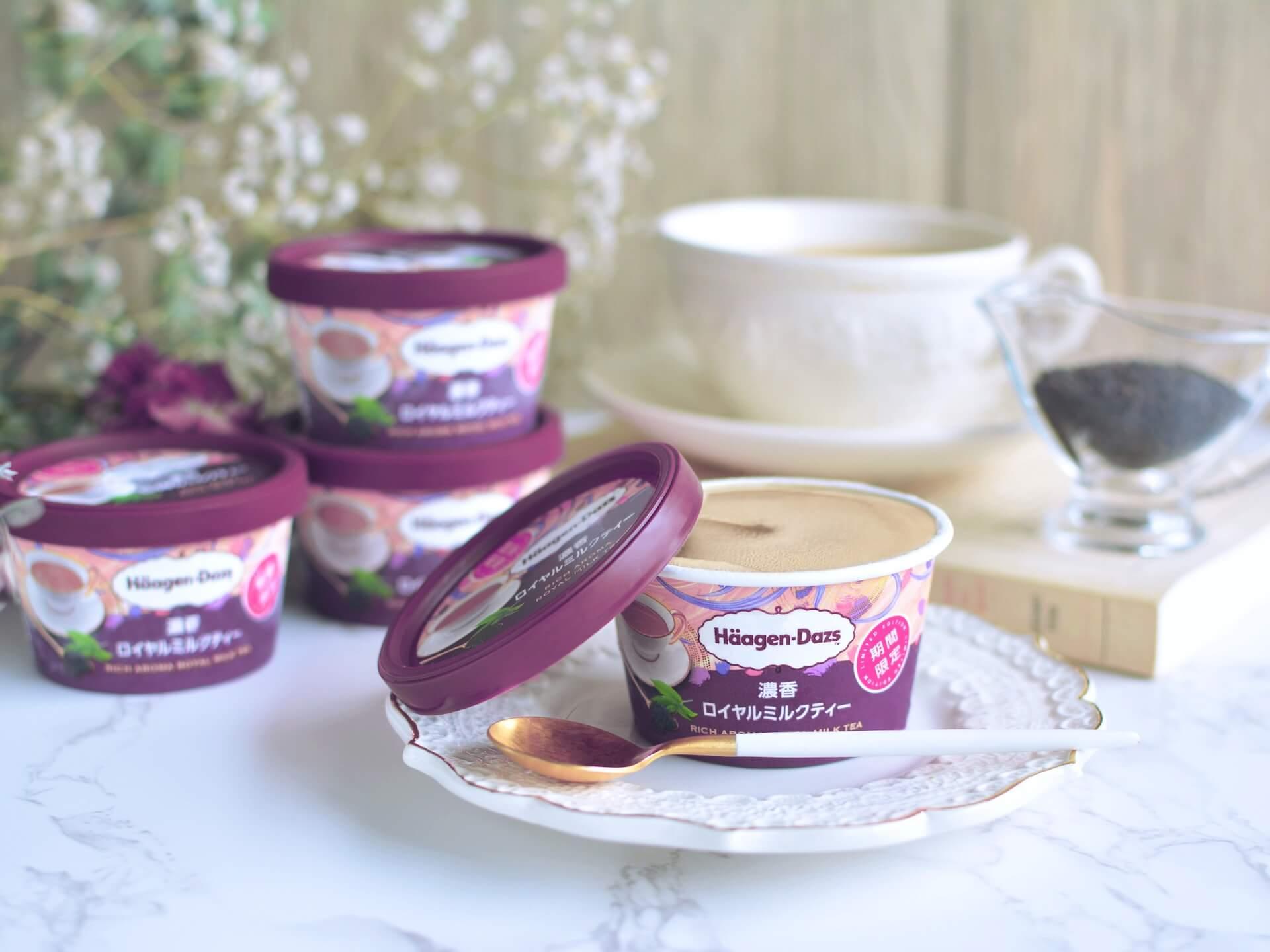 今度のハーゲンダッツは濃く香るロイヤルミルクティー!ミニカップ『濃香ロイヤルミルクティー』が期間限定発売 gourmet210524_haagendazs_2