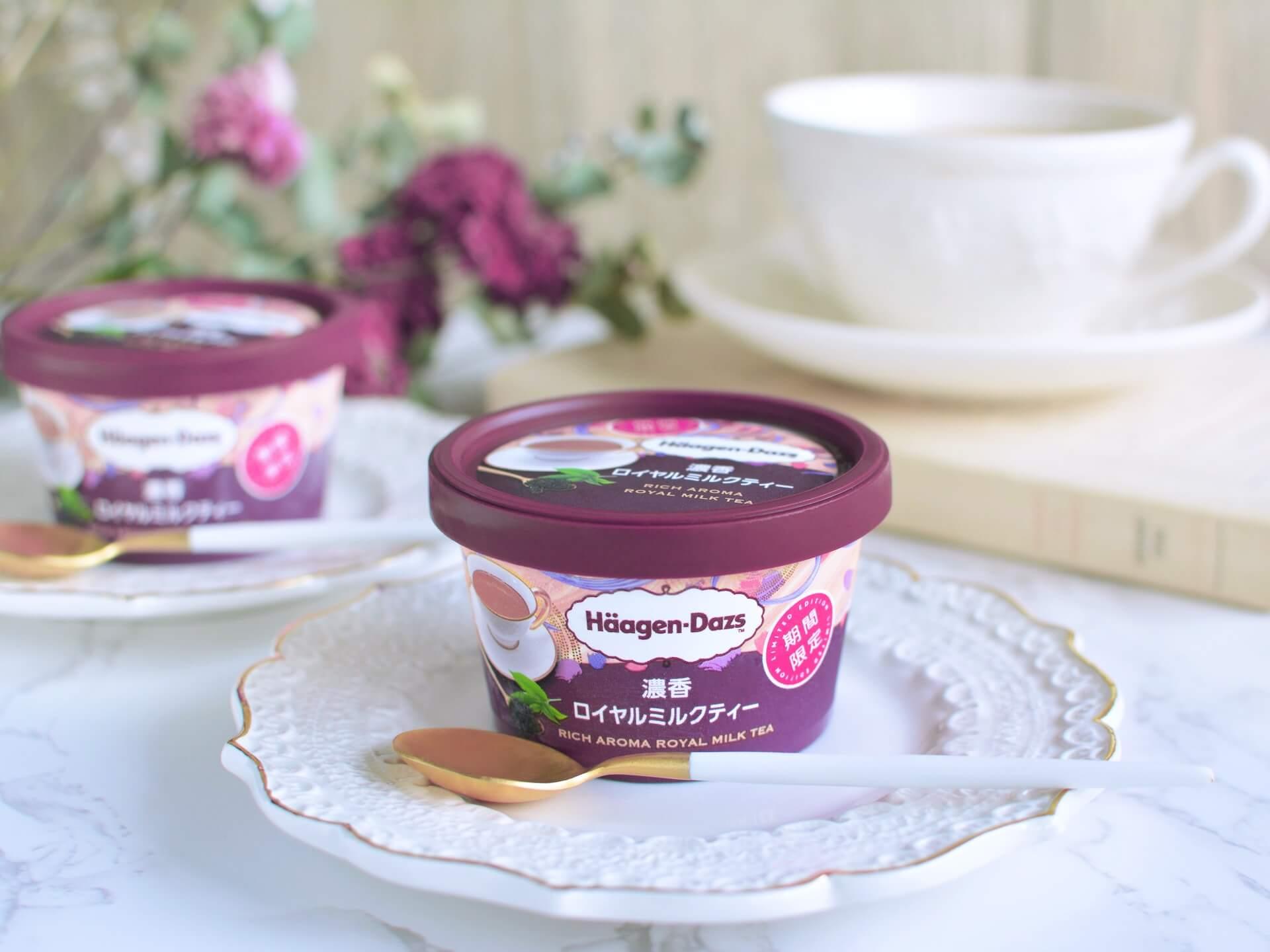 今度のハーゲンダッツは濃く香るロイヤルミルクティー!ミニカップ『濃香ロイヤルミルクティー』が期間限定発売 gourmet210524_haagendazs_3