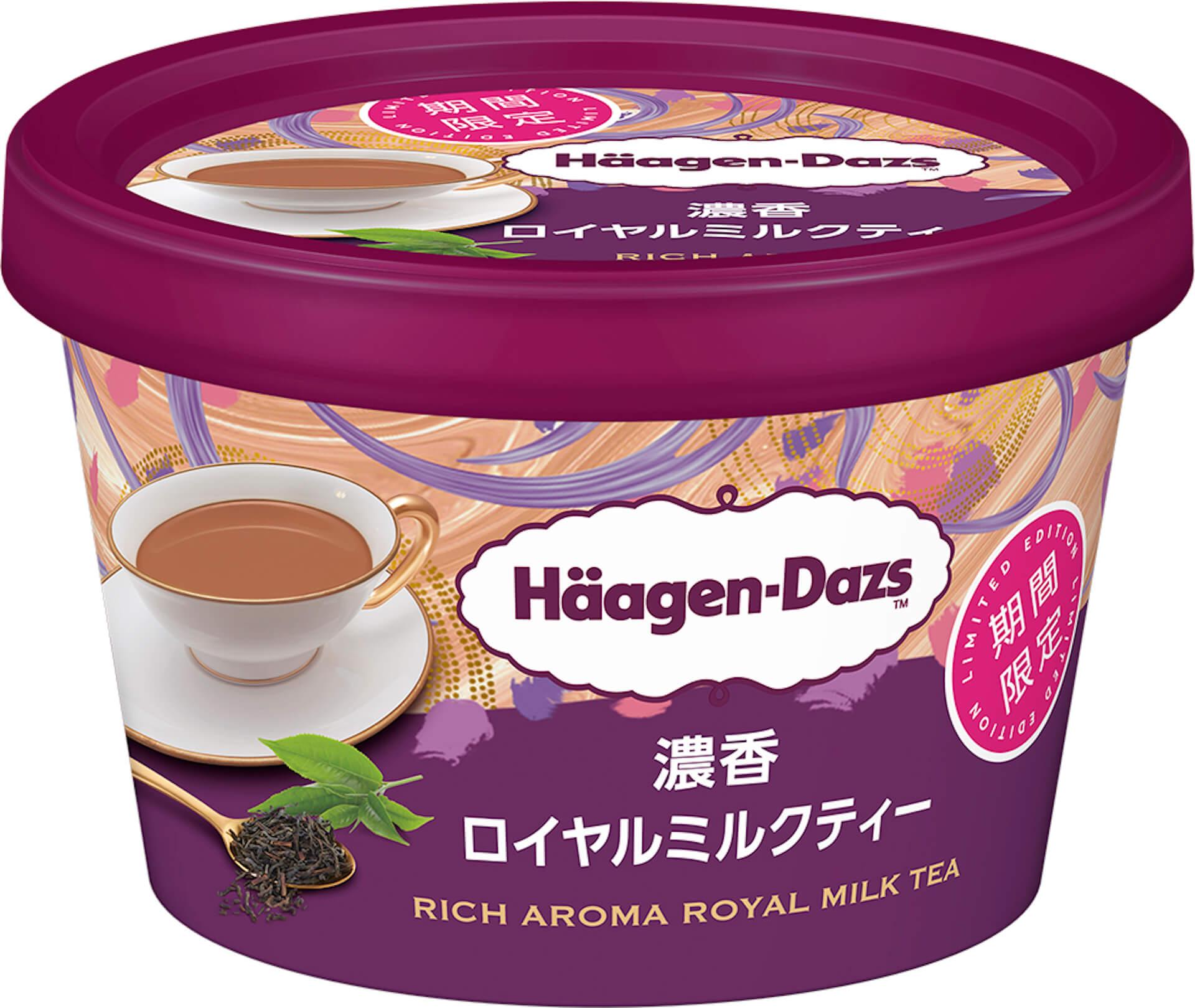 今度のハーゲンダッツは濃く香るロイヤルミルクティー!ミニカップ『濃香ロイヤルミルクティー』が期間限定発売 gourmet210524_haagendazs_5