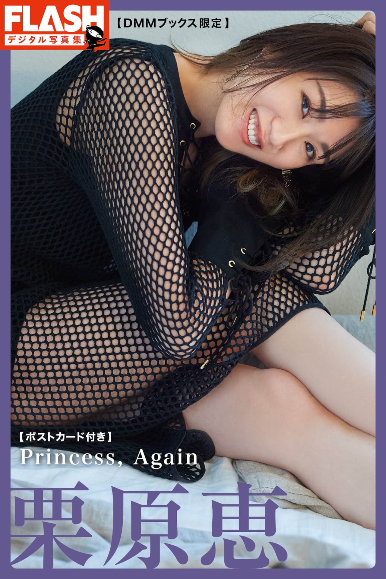 バレー界のプリンセス栗原恵がセクシーに魅せる!初の本格グラビアに挑戦したデジタル写真集『Princess, Again』が発売 art210524_kuriharamegumi_4