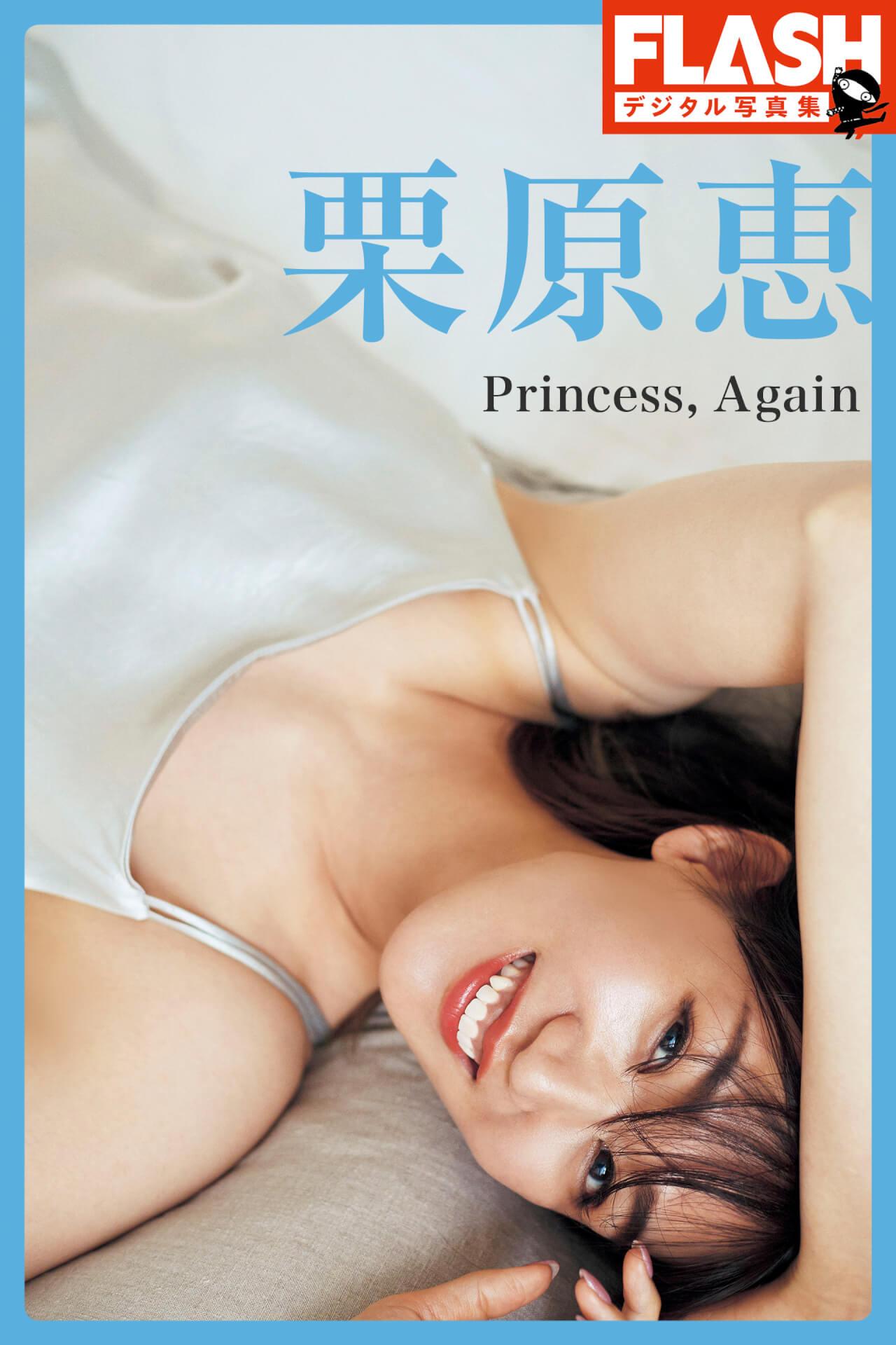 バレー界のプリンセス栗原恵がセクシーに魅せる!初の本格グラビアに挑戦したデジタル写真集『Princess, Again』が発売 art210524_kuriharamegumi_1