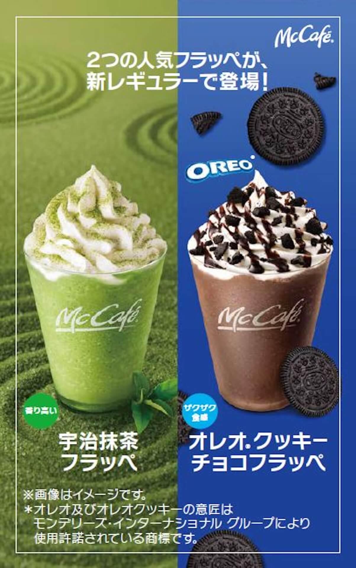マックカフェで「オレオ® クッキー チョコフラッペ」「宇治抹茶フラッペ」の2種類がレギュラー商品に! gourmet210526_mcdonald_frappe_5