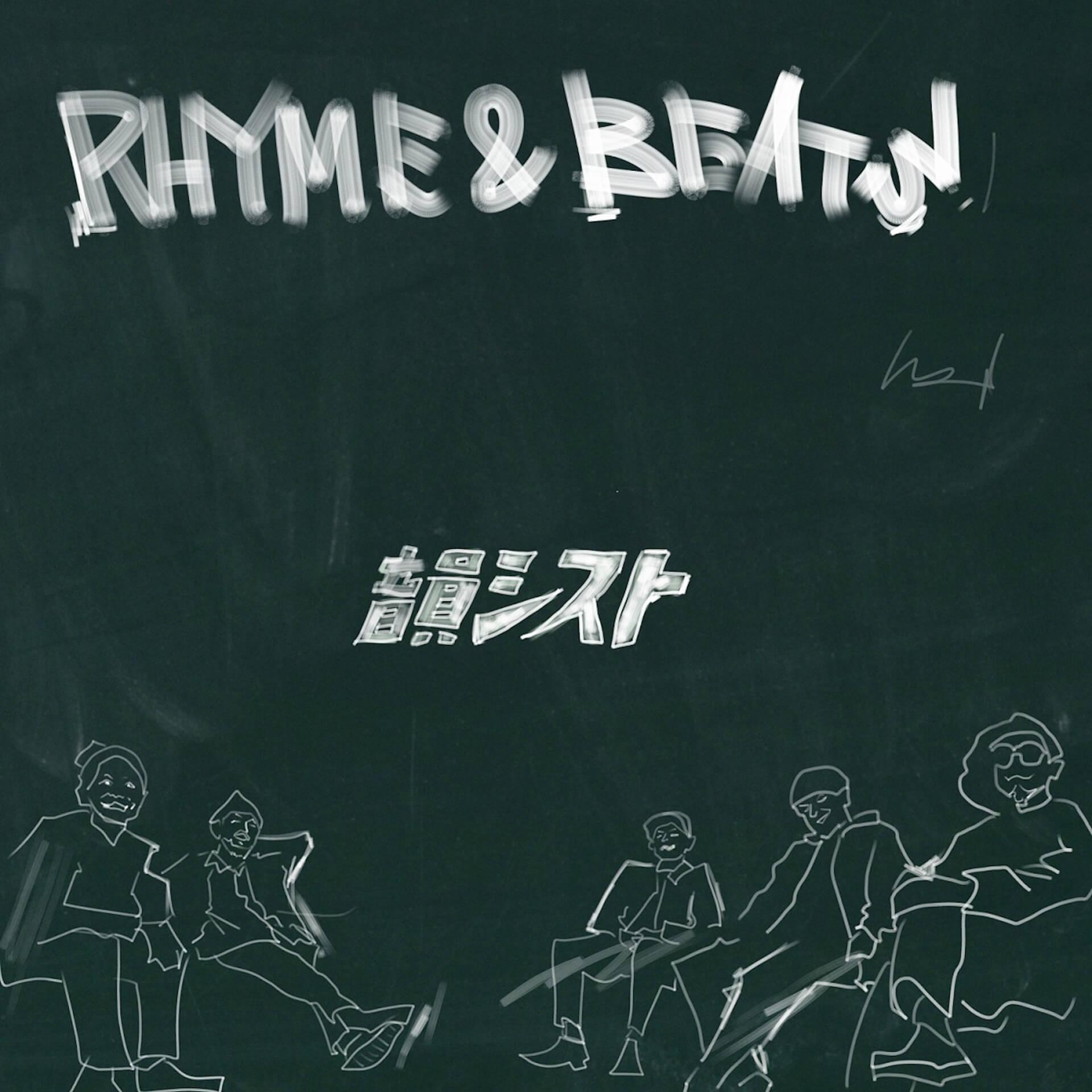 """韻シストの新ミニアルバム『HARVEST』がリリース決定!新曲""""RHYME&BEATS""""が本日配信 music210526_insist_3"""