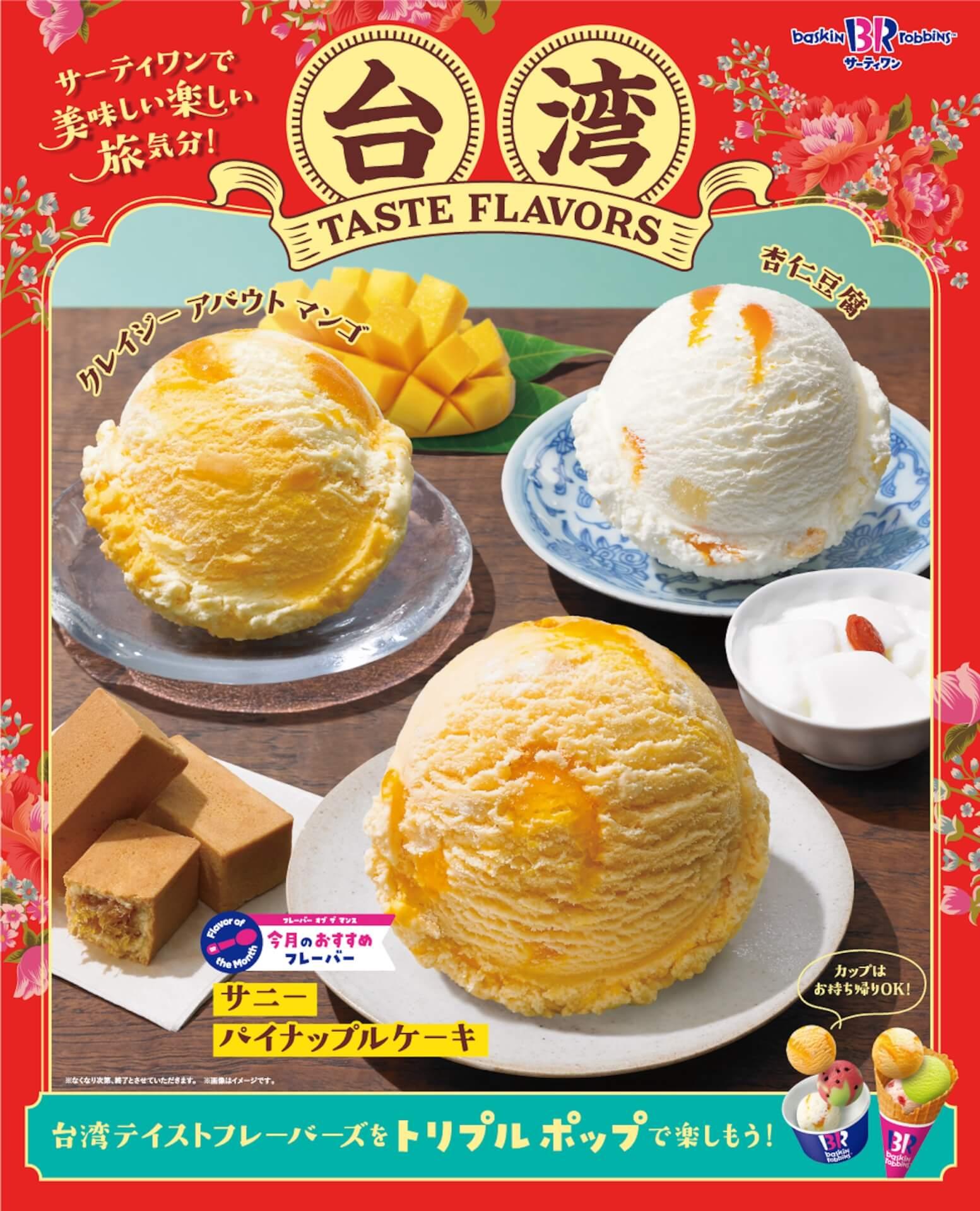 サーティーワンに台湾で大人気の新フレーバー「サニーパイナップルケーキ」が登場!「クレイジー アバウト マンゴ」などもラインナップ gourmet210528_31_pineapple_5