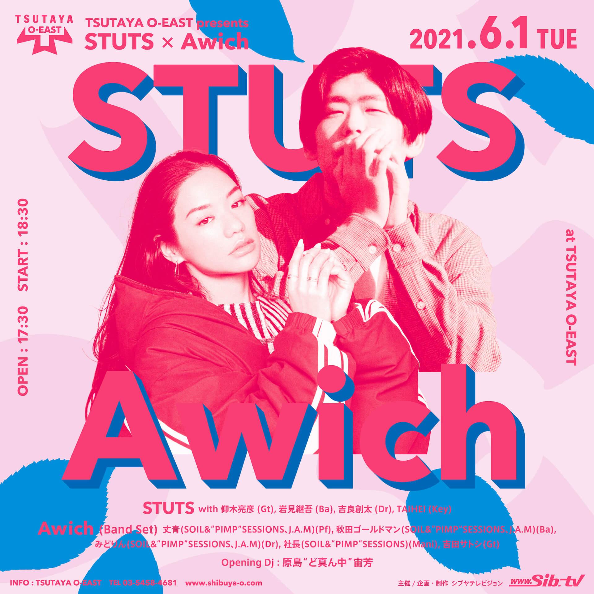 STUTS × Awichの2マンライブにBIM、鎮座DOPENESS、DOGMA、JJJ、kZmが客演参加! music210528_stuts_awich_1