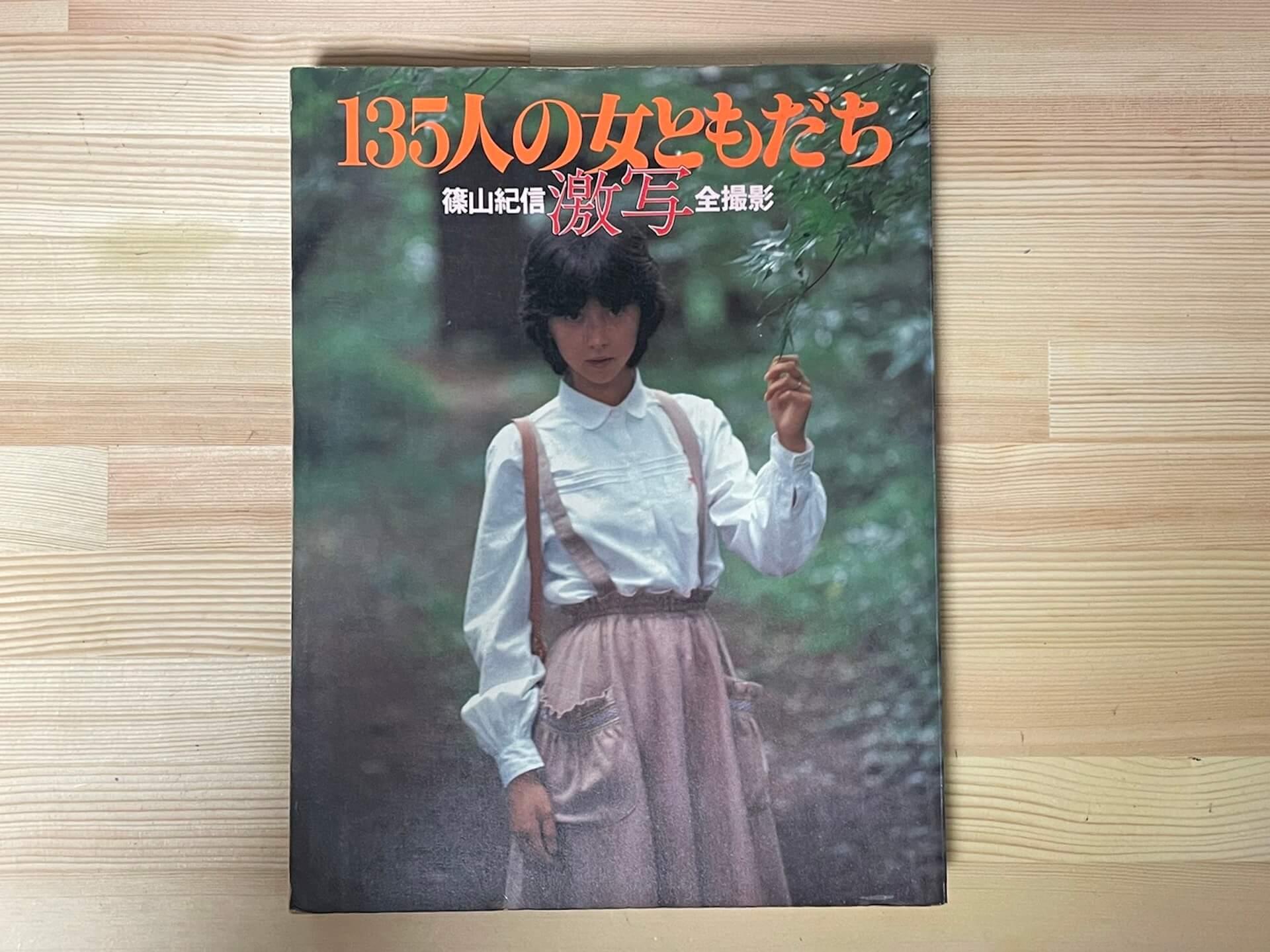 アートブックノススメ:番外編| Cho Ongo-『135人の女ともだち』/篠山紀信 column210429_choongo-03