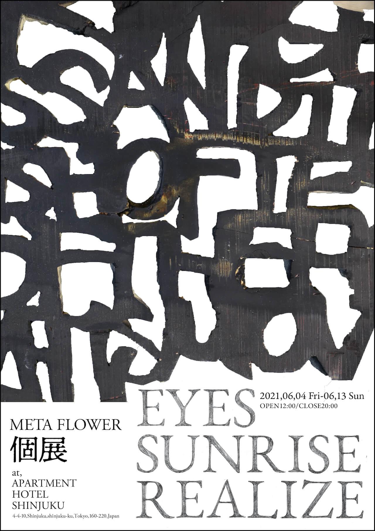 ラッパー/彫刻家・META FLOWERによる展示「EYES SUNRISE REALIZE」が開催 レセプションにSLOWCURV、BUSHMIND、MEJIRO St. BOYZ、ill-SUGIら art-culture210531-metaflower-eyessunriserealize-2