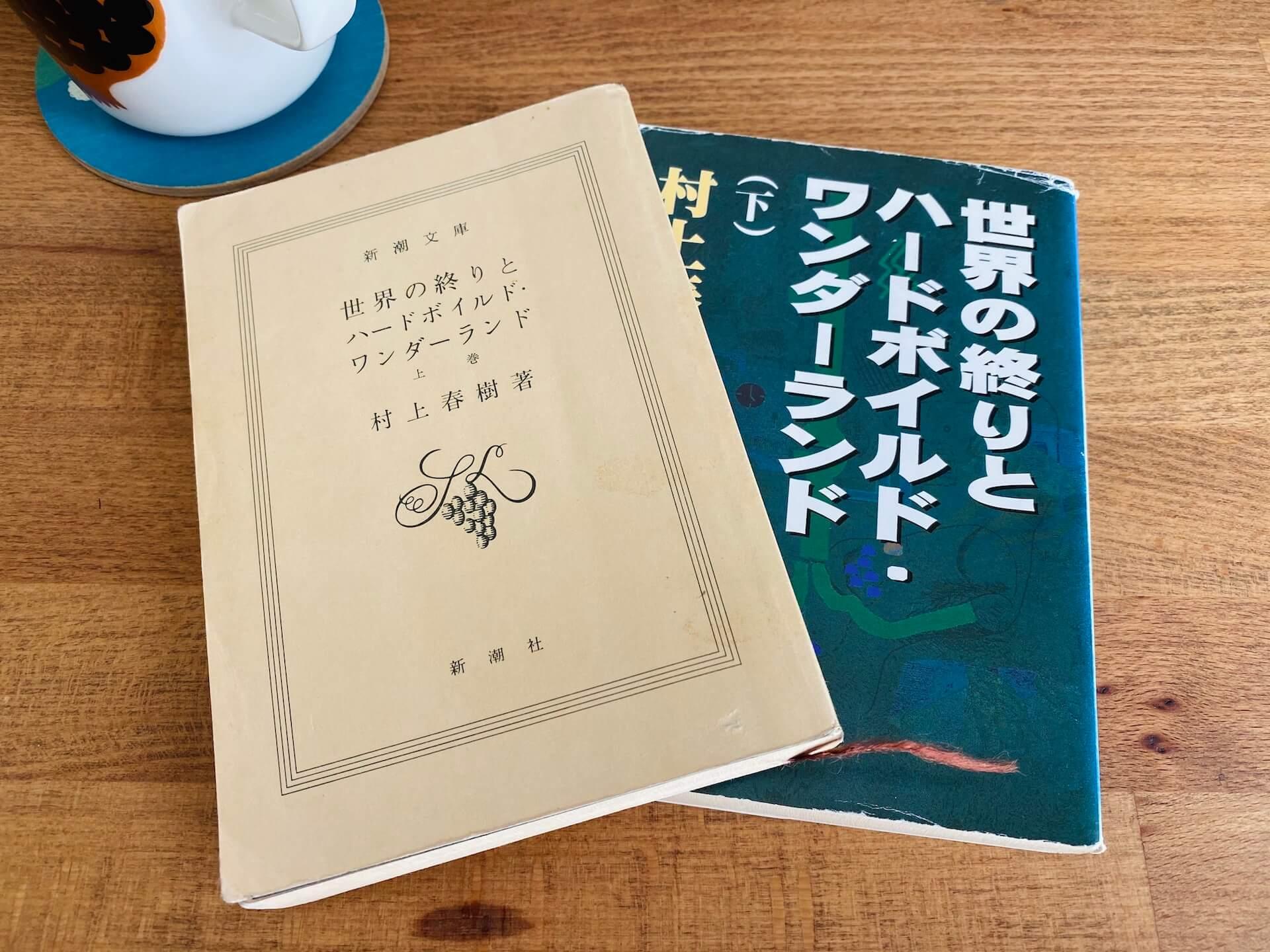 アートブックノススメ:番外編 関口シンゴ-『世界の終りとハードボイルドワンダーランド』/村上春樹 column210501_artbook-shingosekiguchii-02