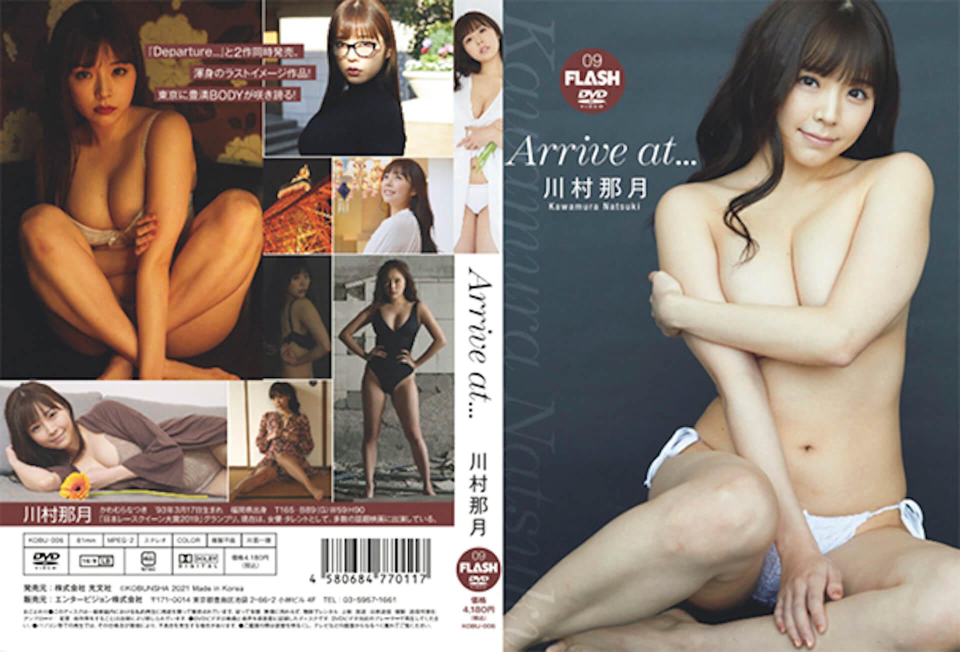 川村那月のラストグラマラスボディを堪能できるイメージDVD&Blu-ray2作品が今週発売! art210602_kawamuranatsuki_2