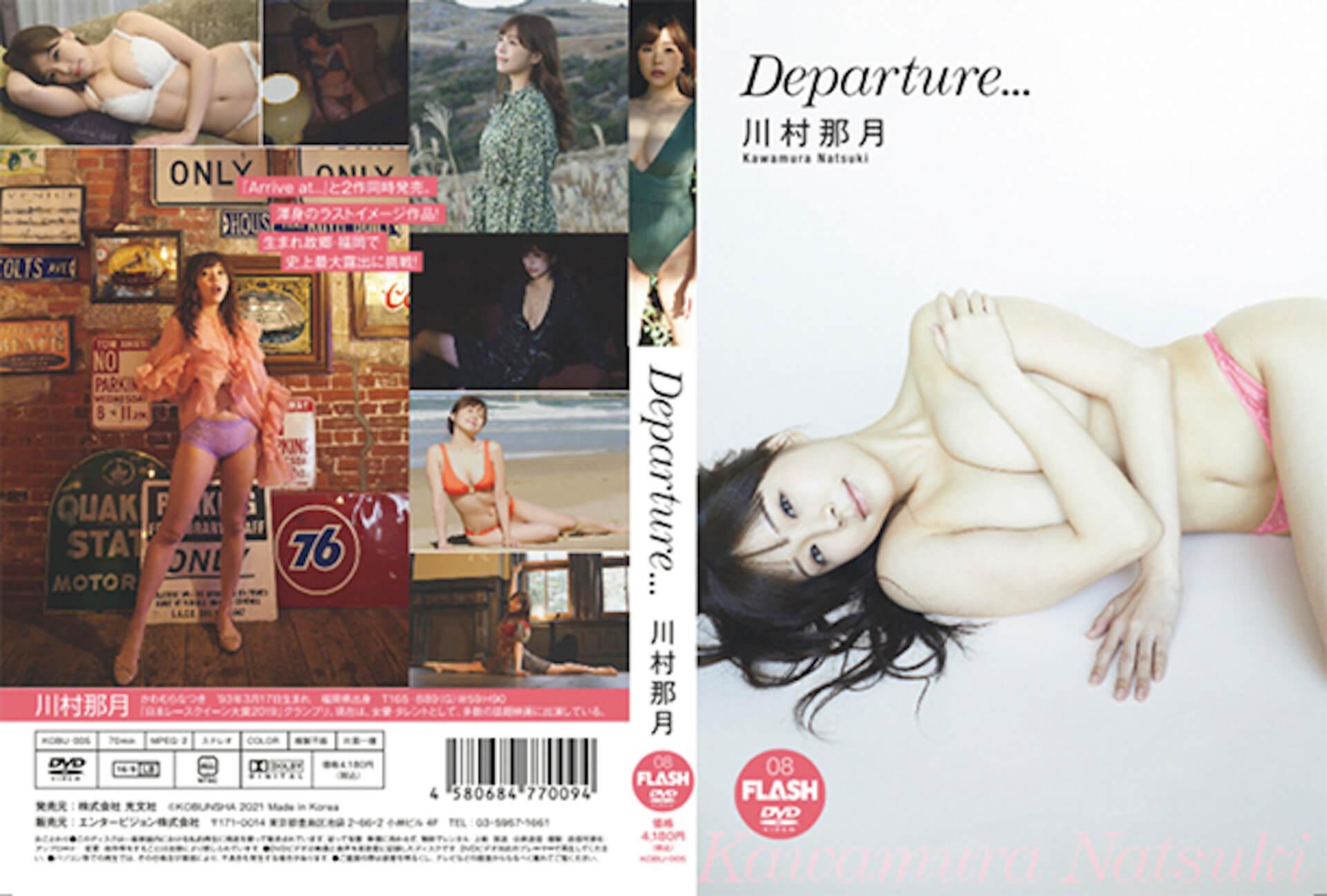川村那月のラストグラマラスボディを堪能できるイメージDVD&Blu-ray2作品が今週発売! art210602_kawamuranatsuki_3