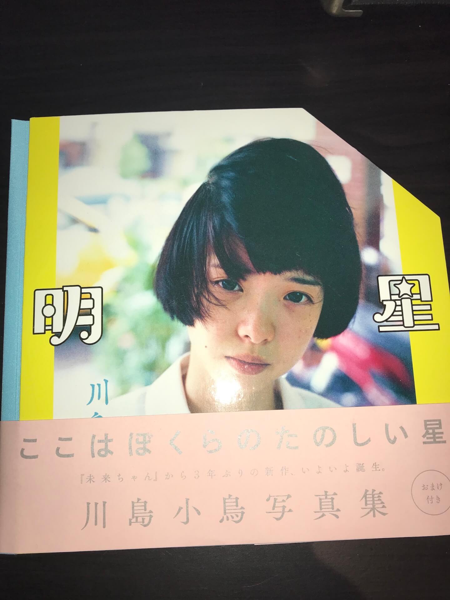 アートブックノススメ:番外編| クボタカイ-『川島小鳥写真集 明星』 column210502_artbook-kubotakai-01