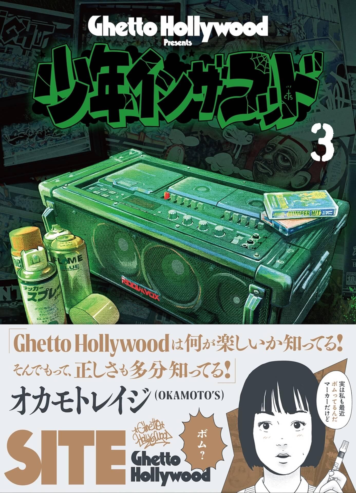 Ghetto Hollywood『少年イン・ザ・フッド』の第3巻がついに発売決定!オカモトレイジの帯コメントも art210603_shoneninthehood_2