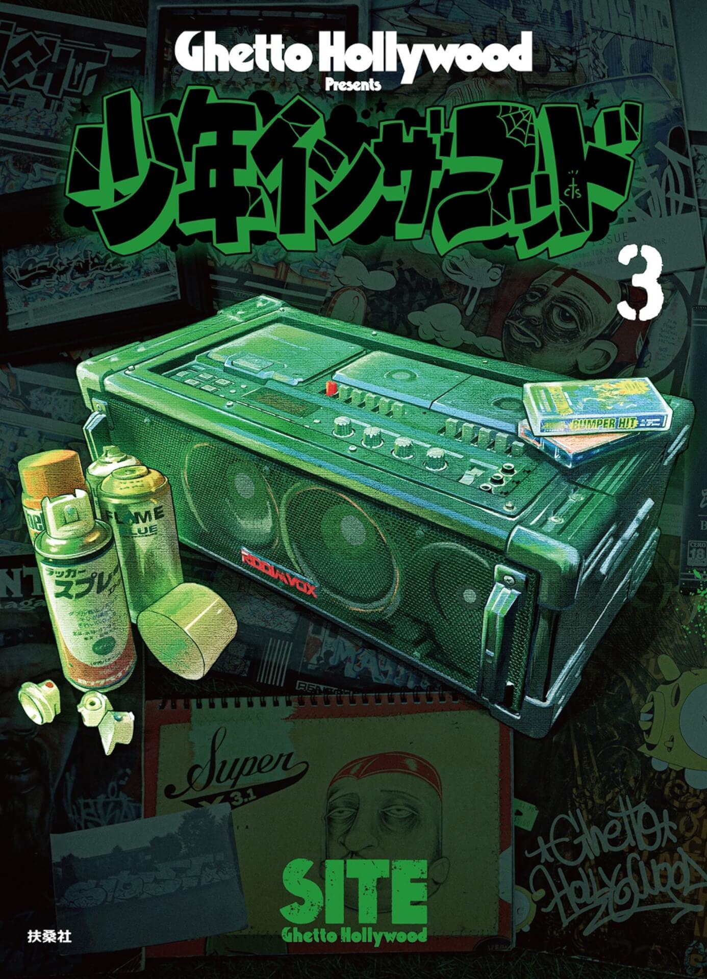 Ghetto Hollywood『少年イン・ザ・フッド』の第3巻がついに発売決定!オカモトレイジの帯コメントも art210603_shoneninthehood_1