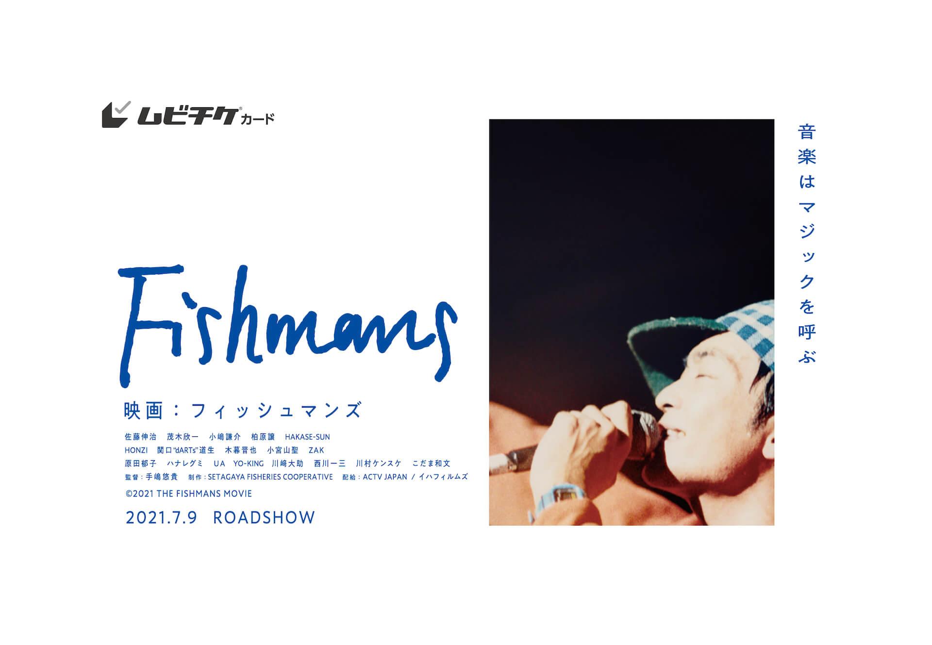 佐藤伸治との出会いをメンバーが語る!『映画:フィッシュマンズ』の新予告が解禁&ムビチケカードも販売スタート film210609_fishmans_main