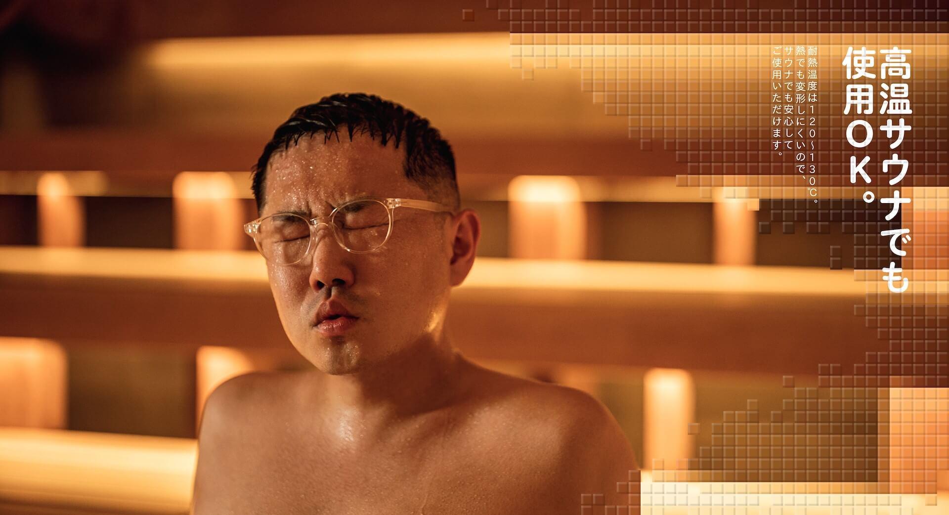 メガネの愛眼からファッショナブルなサウナ用メガネが登場!「アイガン FORゆII」が販売開始 life210610_aigan_sauna_3