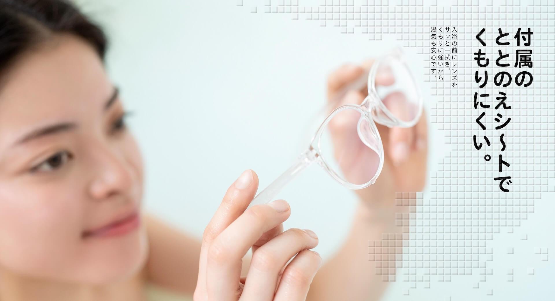 メガネの愛眼からファッショナブルなサウナ用メガネが登場!「アイガン FORゆII」が販売開始 life210610_aigan_sauna_4