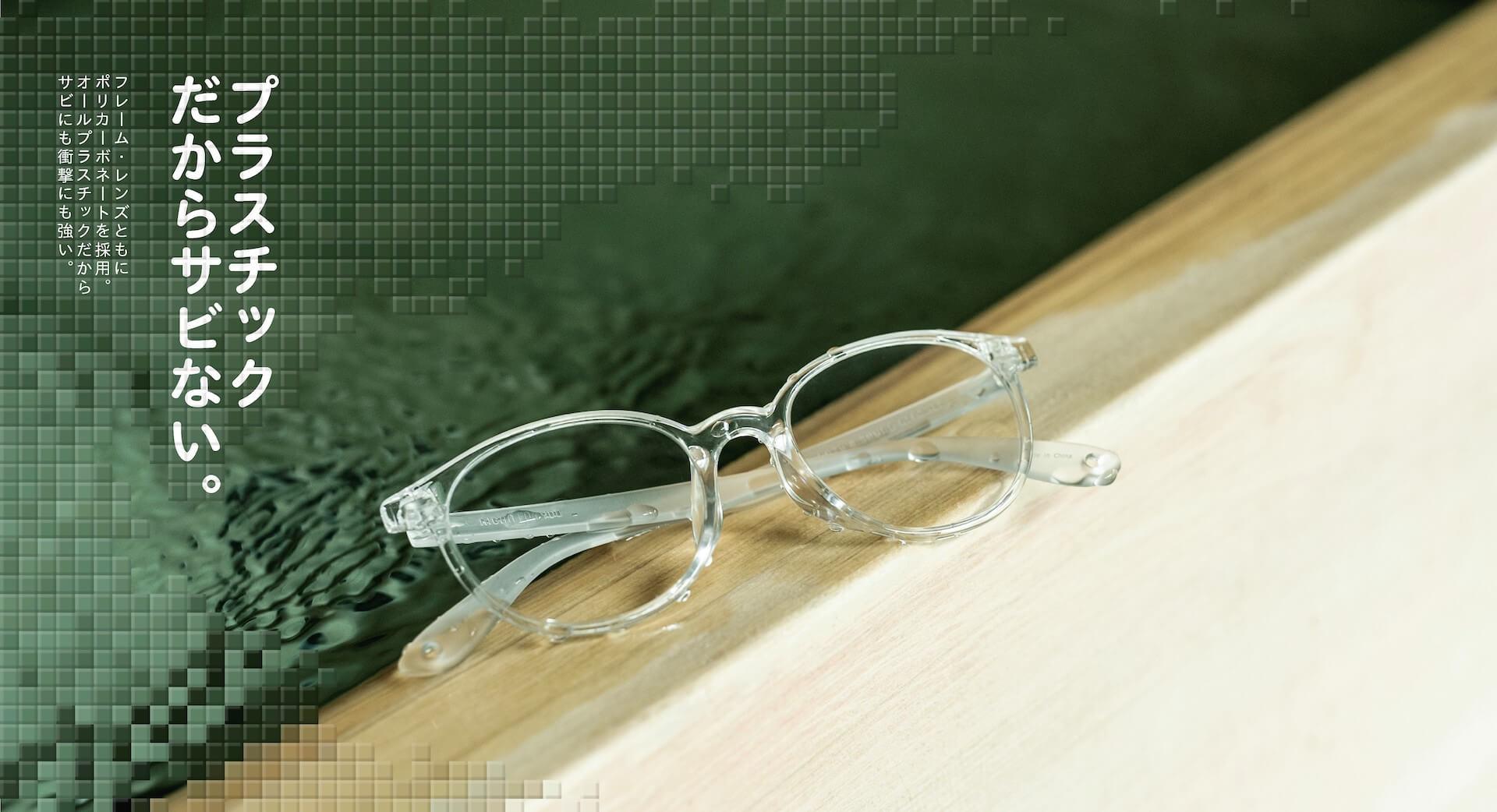 メガネの愛眼からファッショナブルなサウナ用メガネが登場!「アイガン FORゆII」が販売開始 life210610_aigan_sauna_5